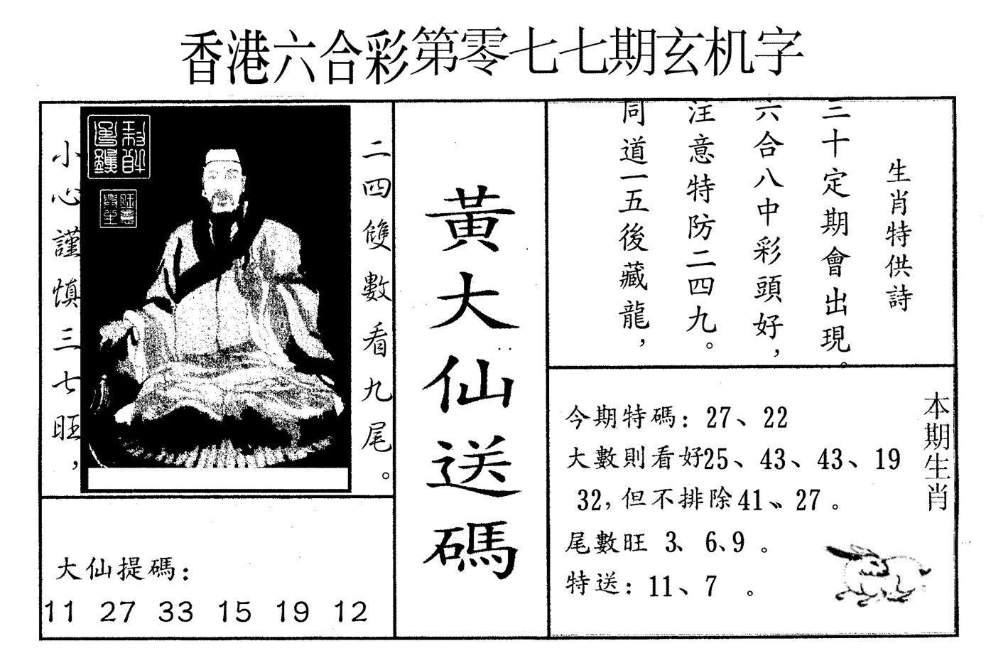 077期新黄大仙送码(黑白)