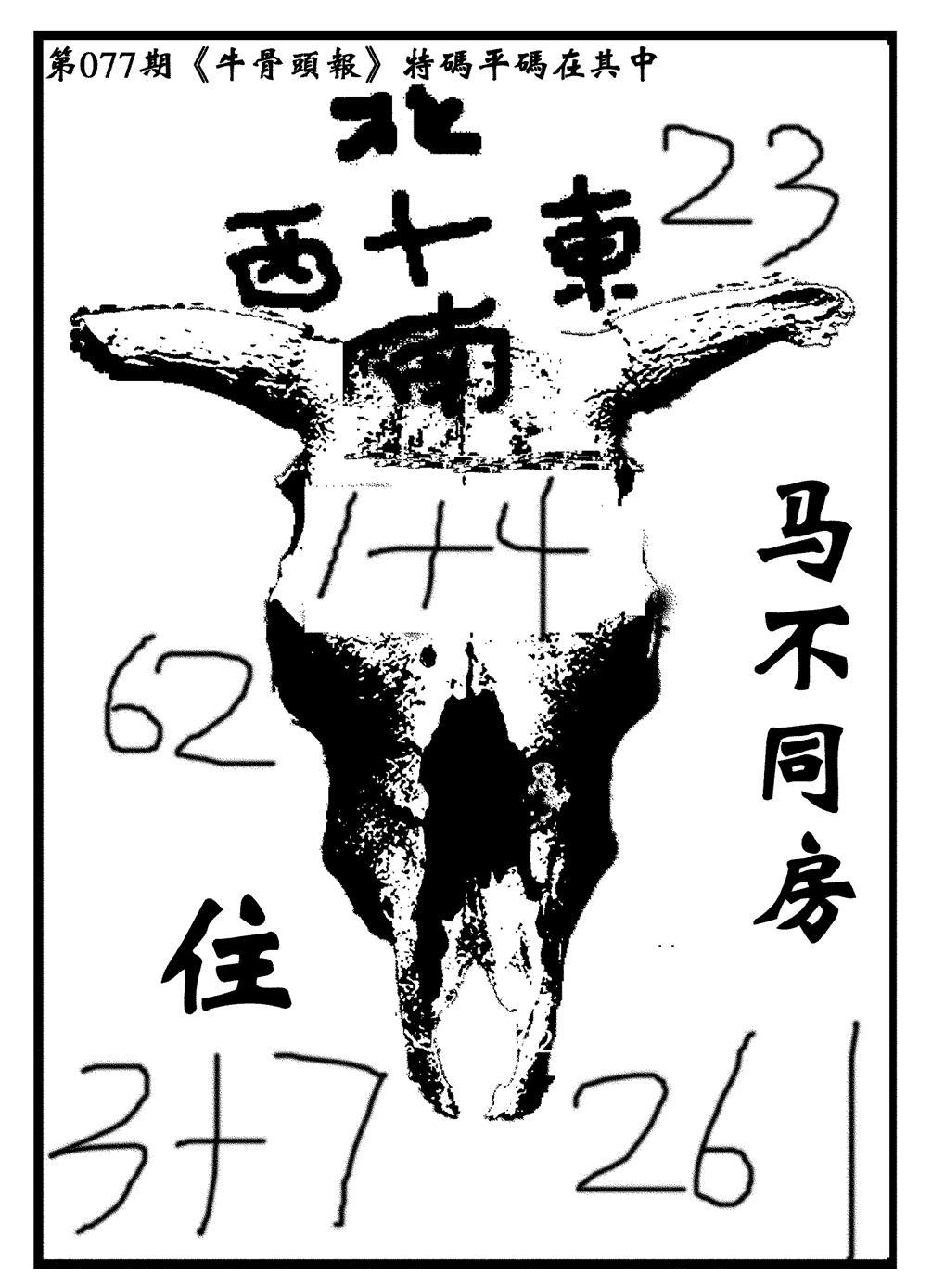 077期牛头报(黑白)