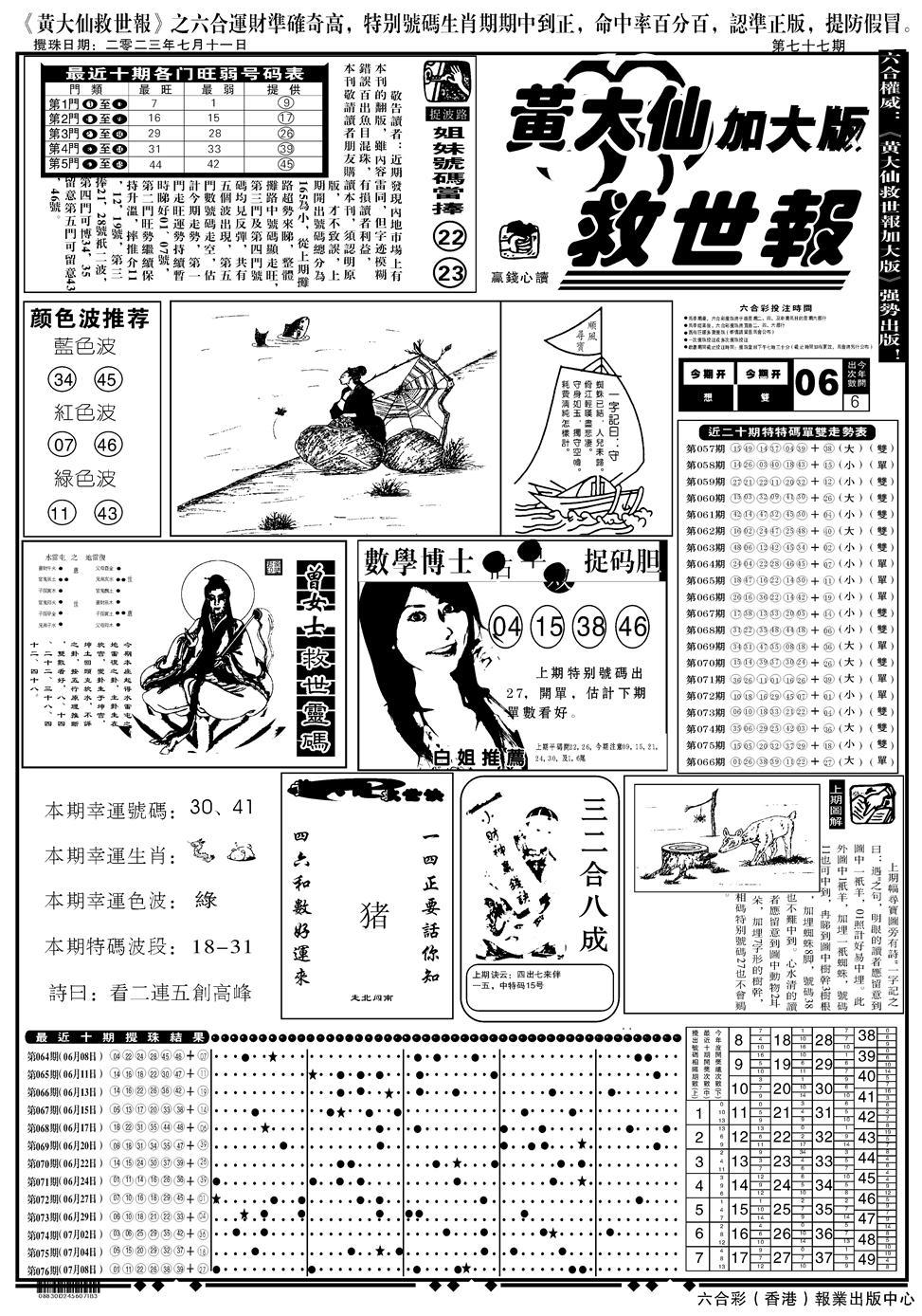 077期大救世A(黑白)