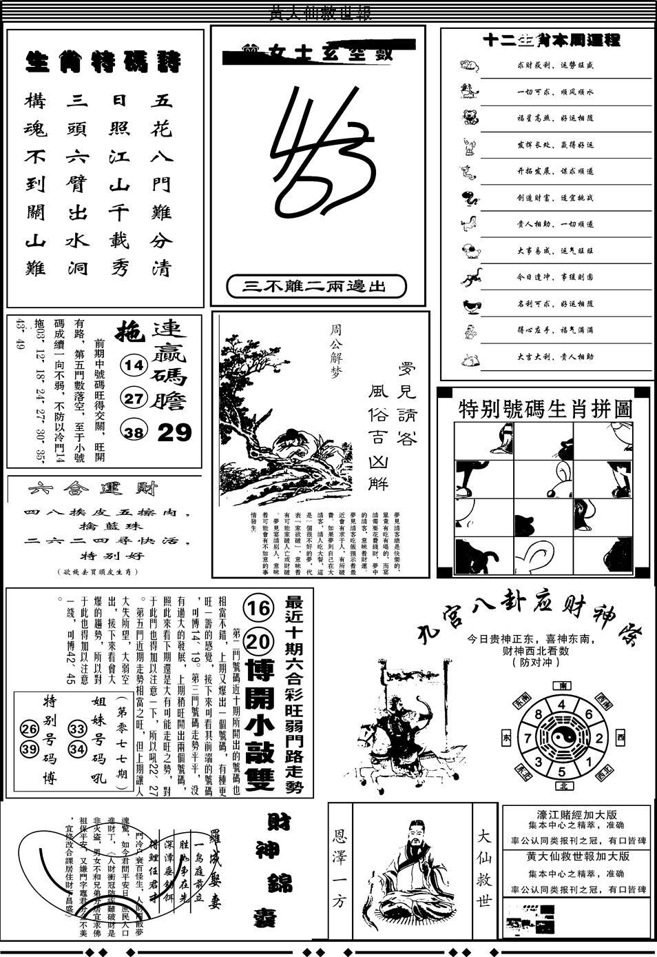 077期大救世B(黑白)