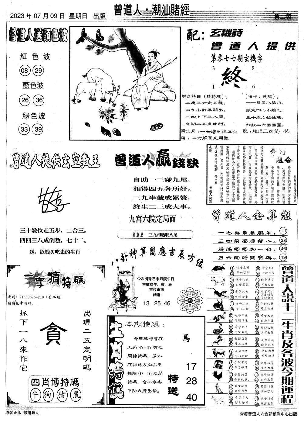 077期潮汕赌经B(黑白)