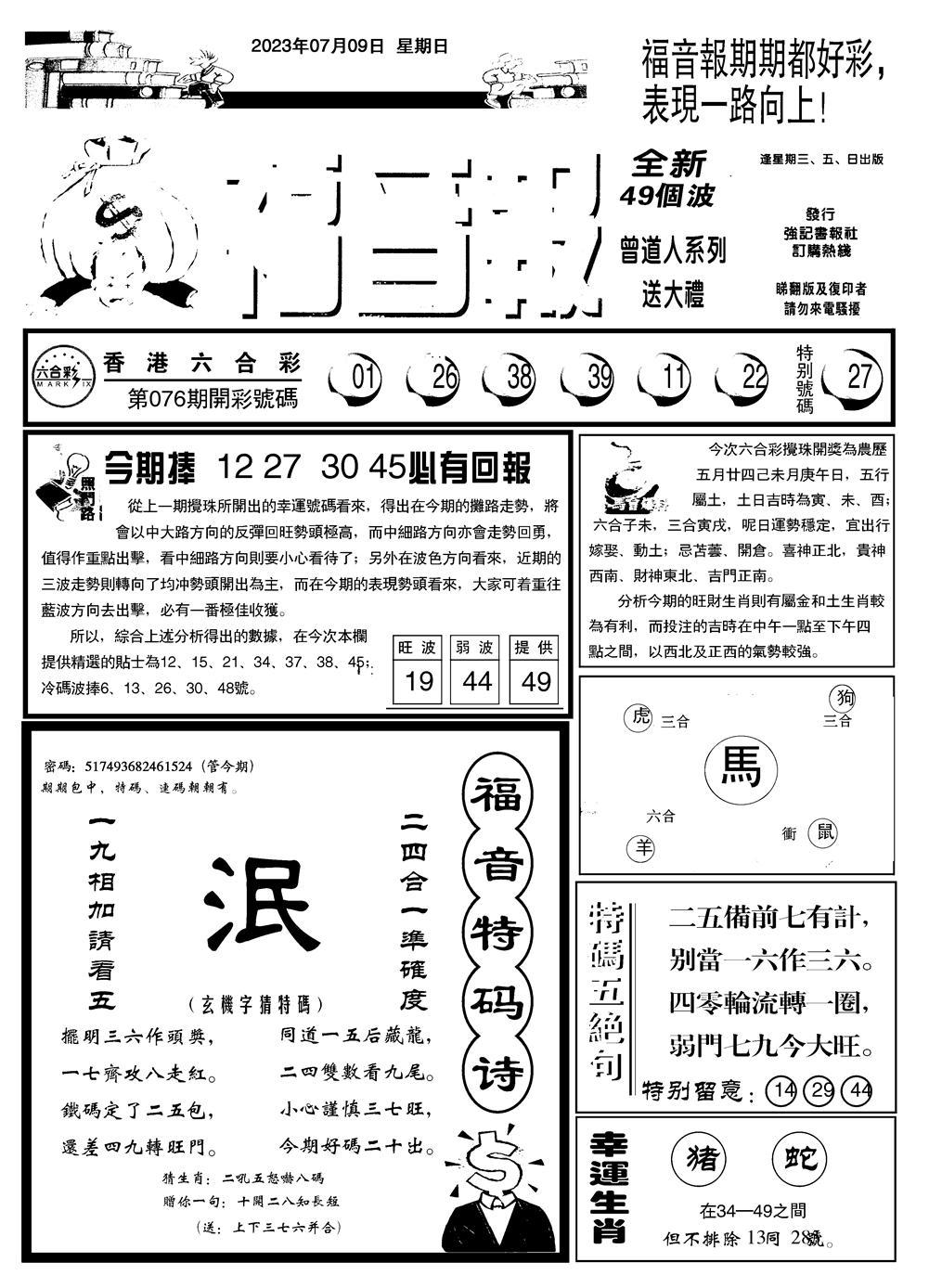077期福音报A(黑白)