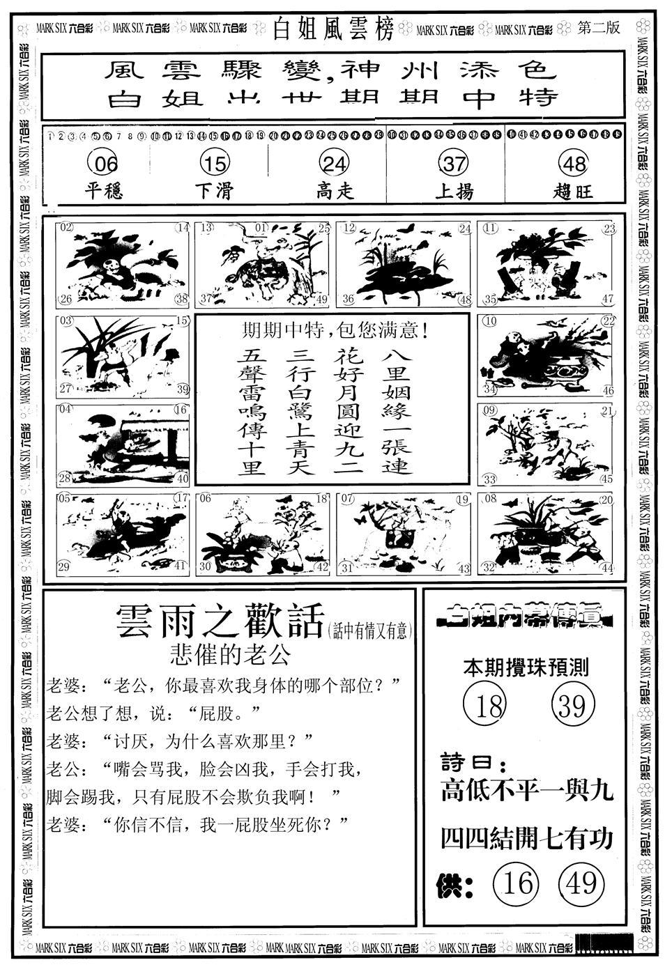 077期白姐风云榜B(黑白)