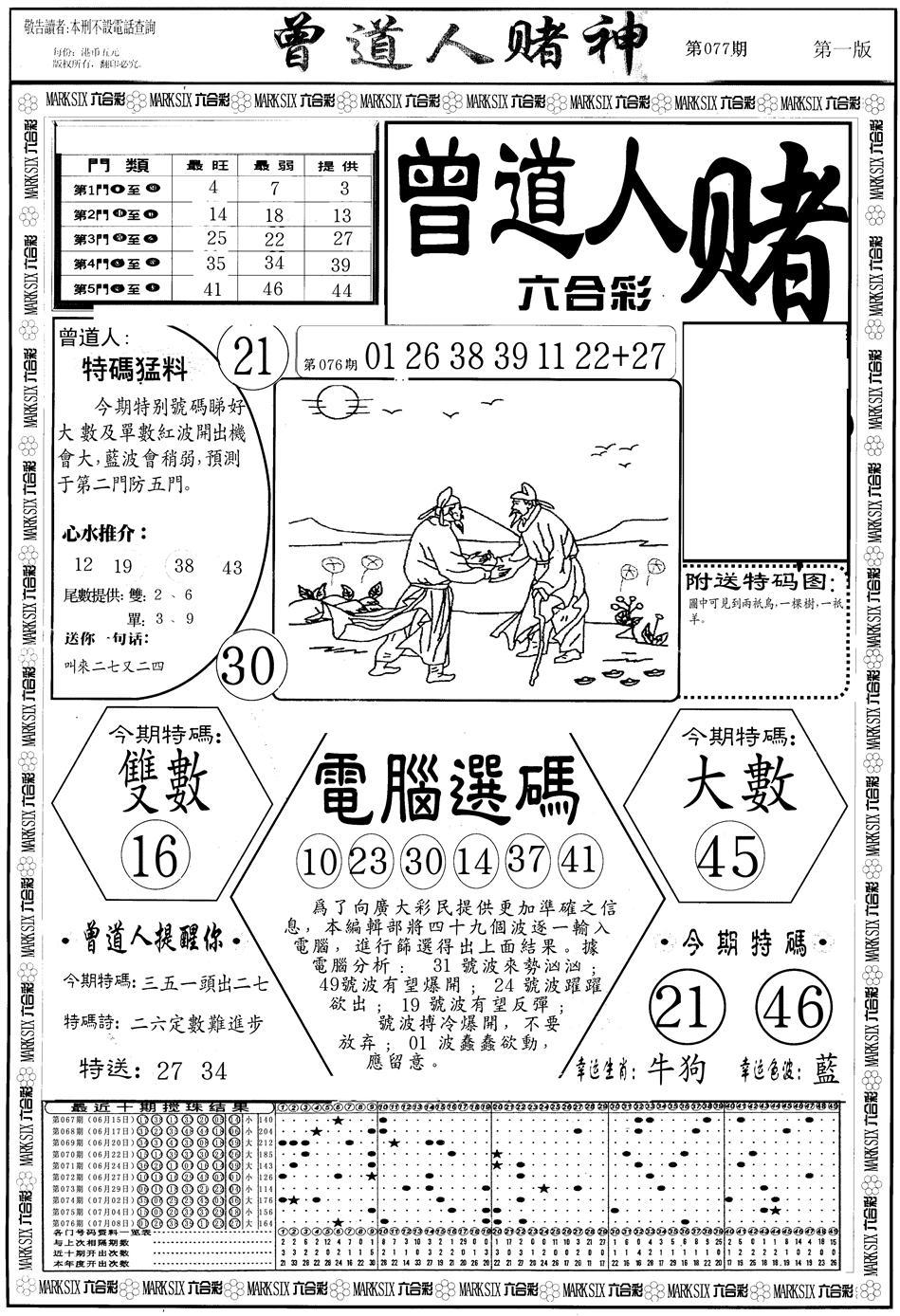 077期曾道人赌神A(黑白)