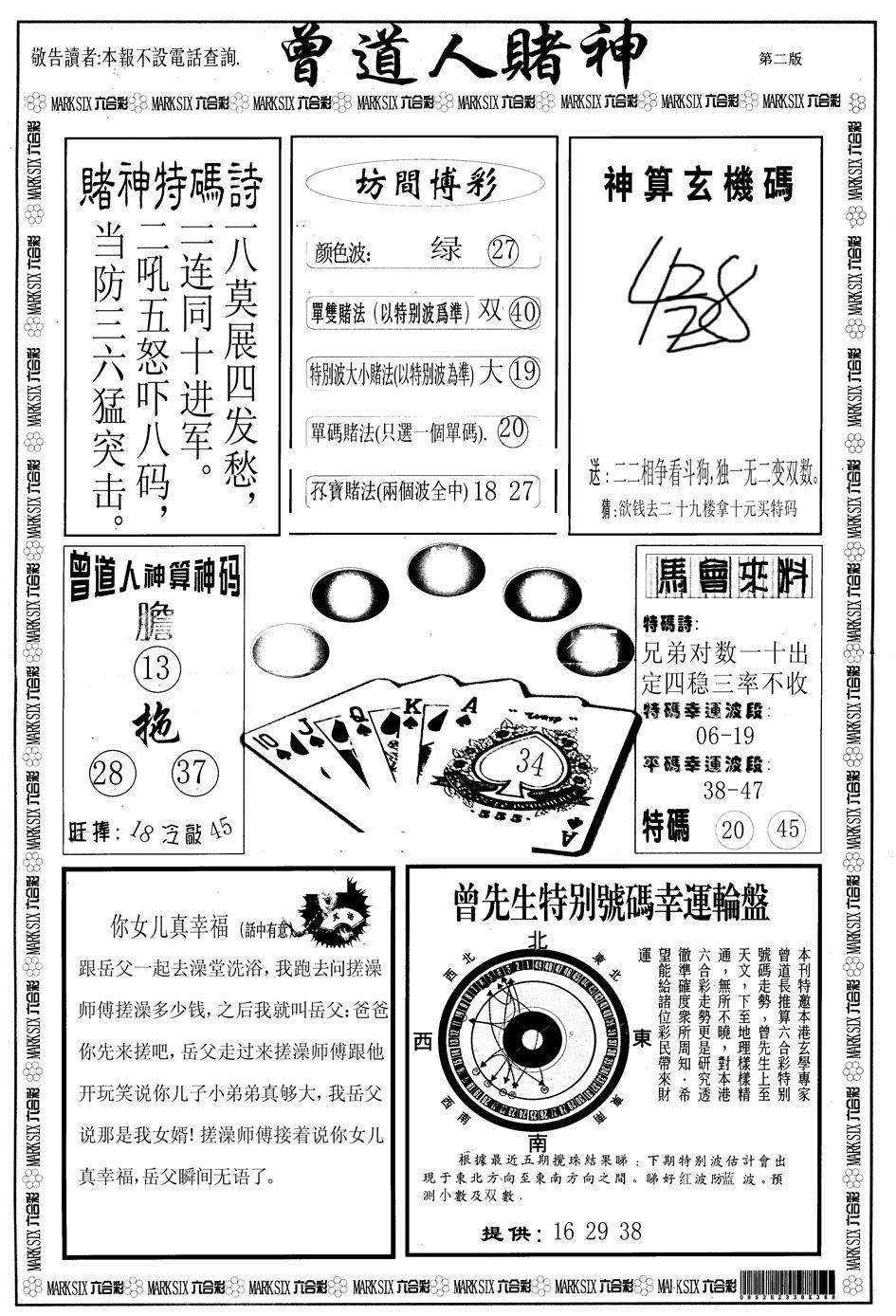 077期曾道人赌神B(黑白)