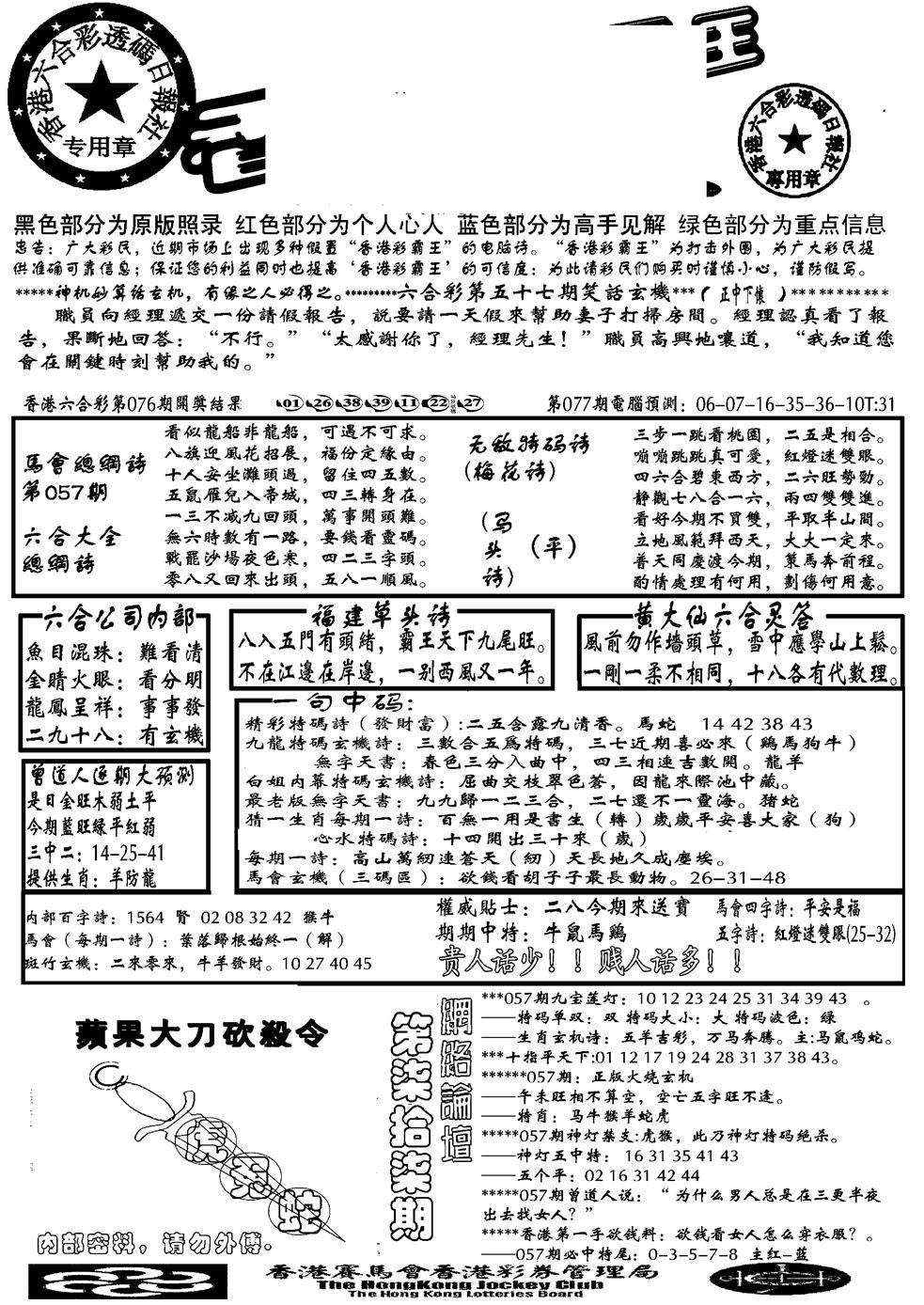 077期另大刀彩综合A(黑白)