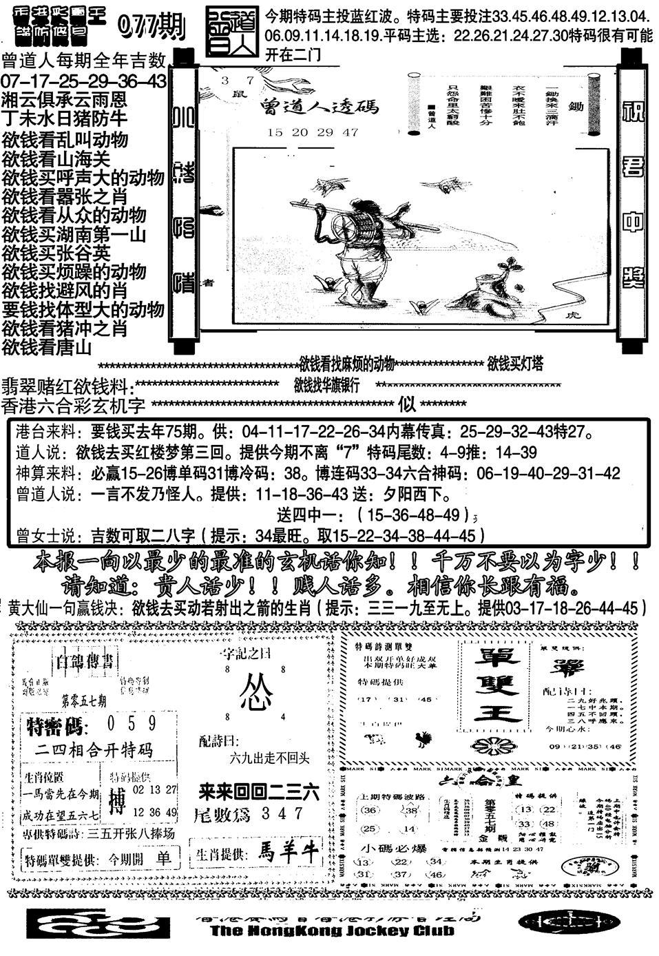 077期大刀彩霸王B(黑白)