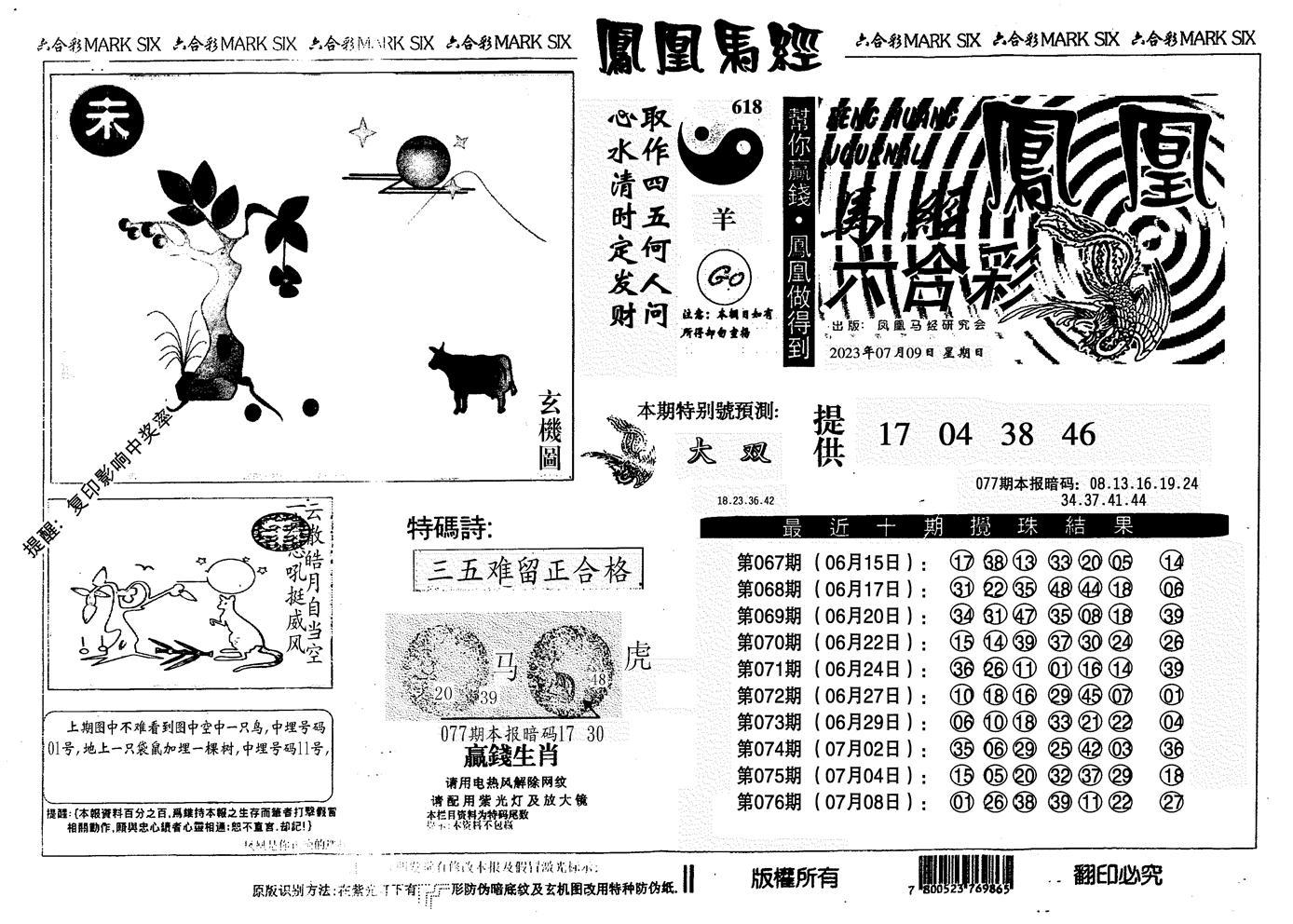 077期另版凤凰马经(黑白)