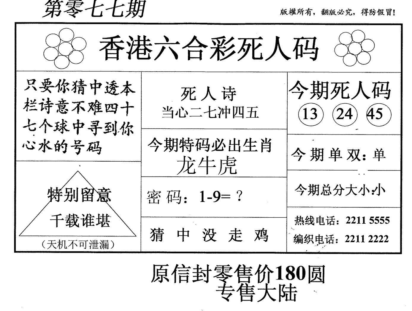 077期老版死人(黑白)