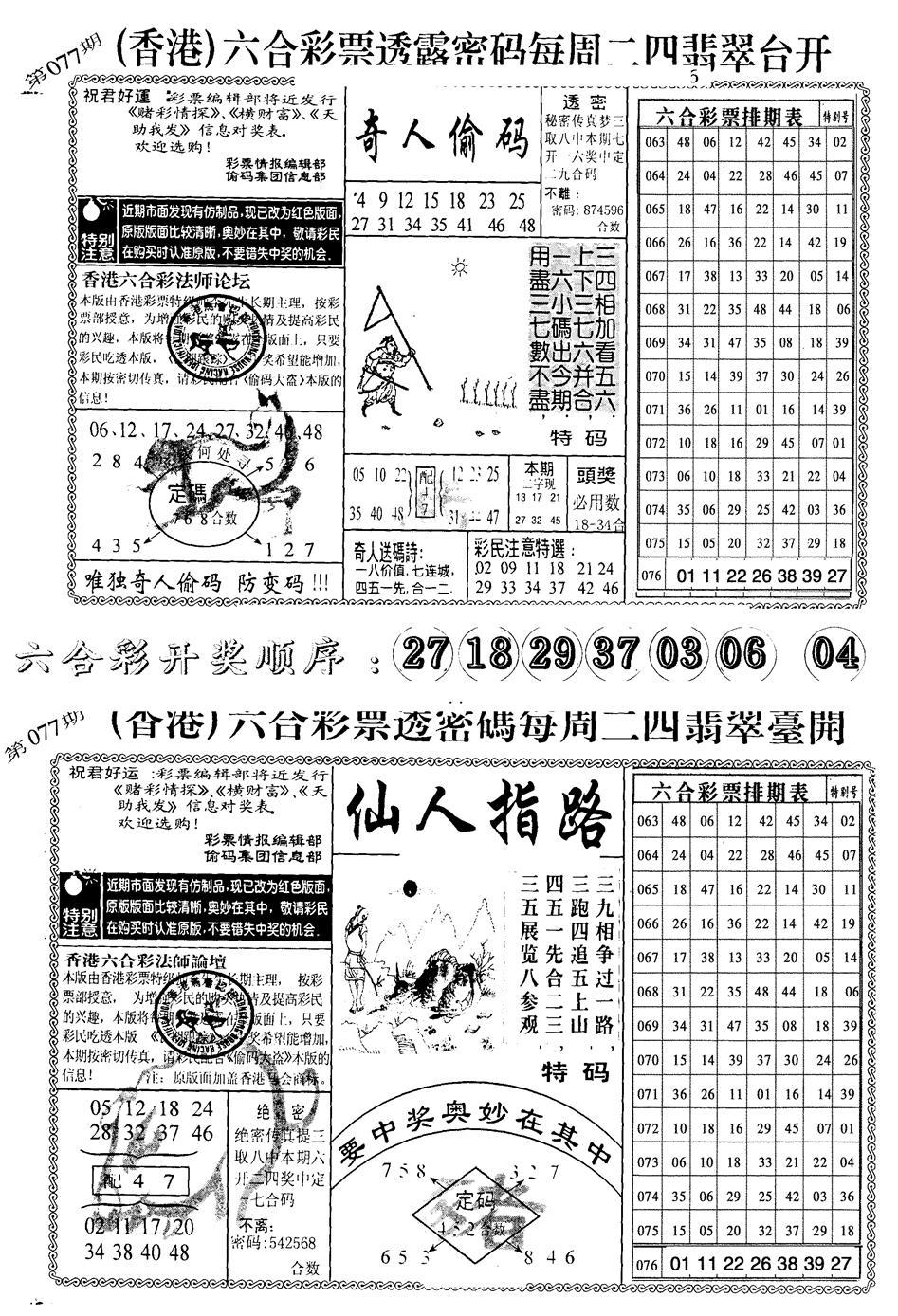 077期中版小四合A(黑白)
