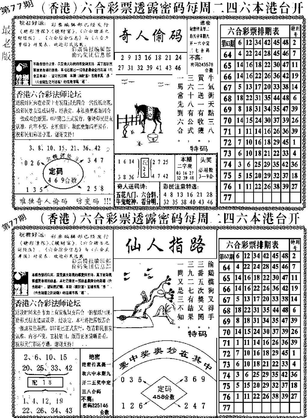 077期老板小四合A(黑白)