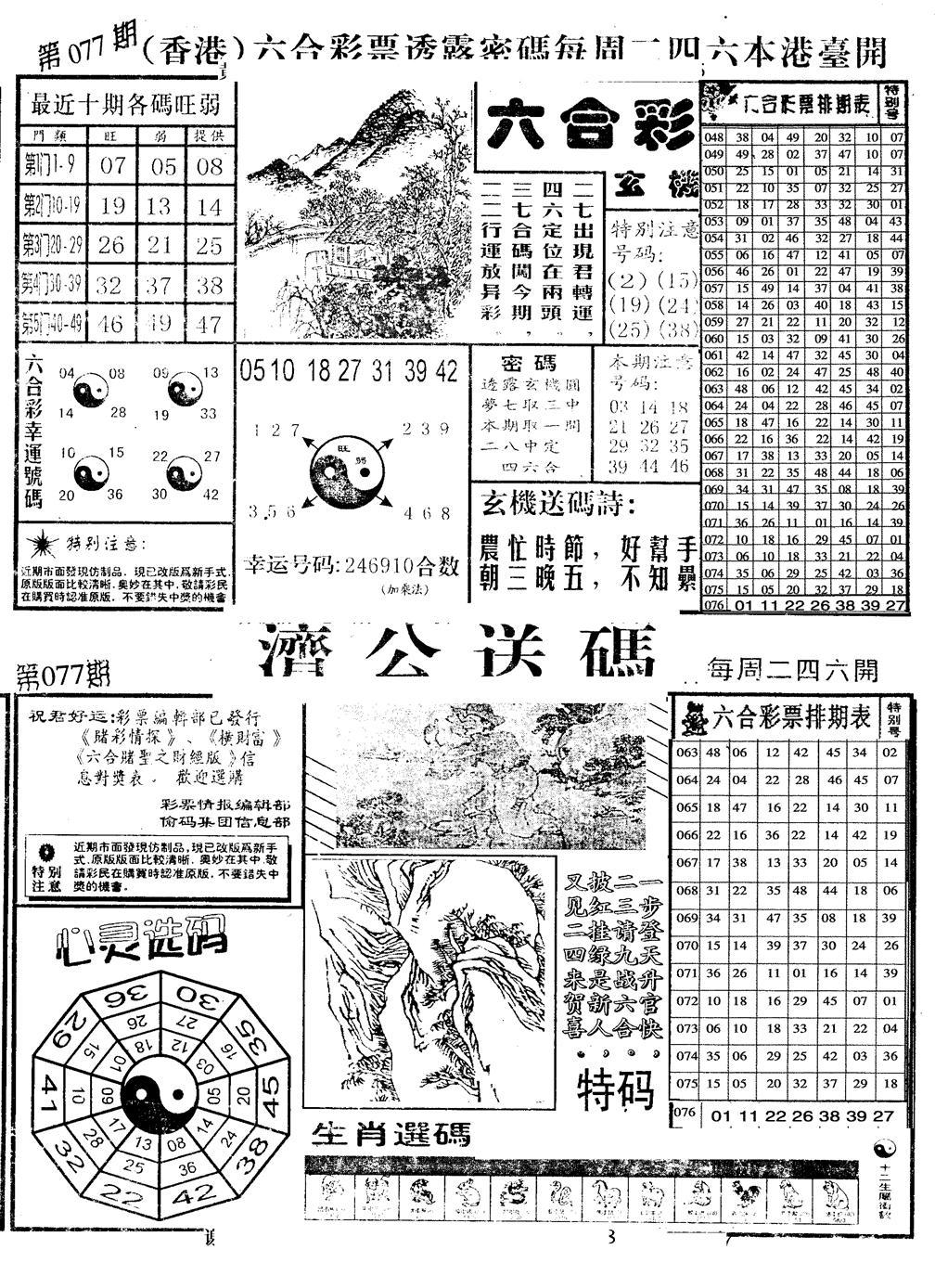 077期老版梅花四合B(黑白)