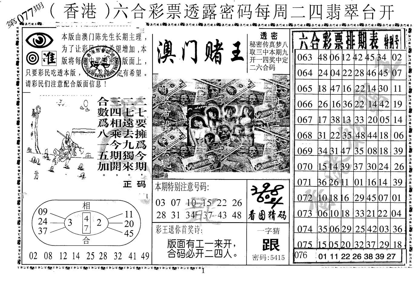 077期老版澳门堵王B(黑白)