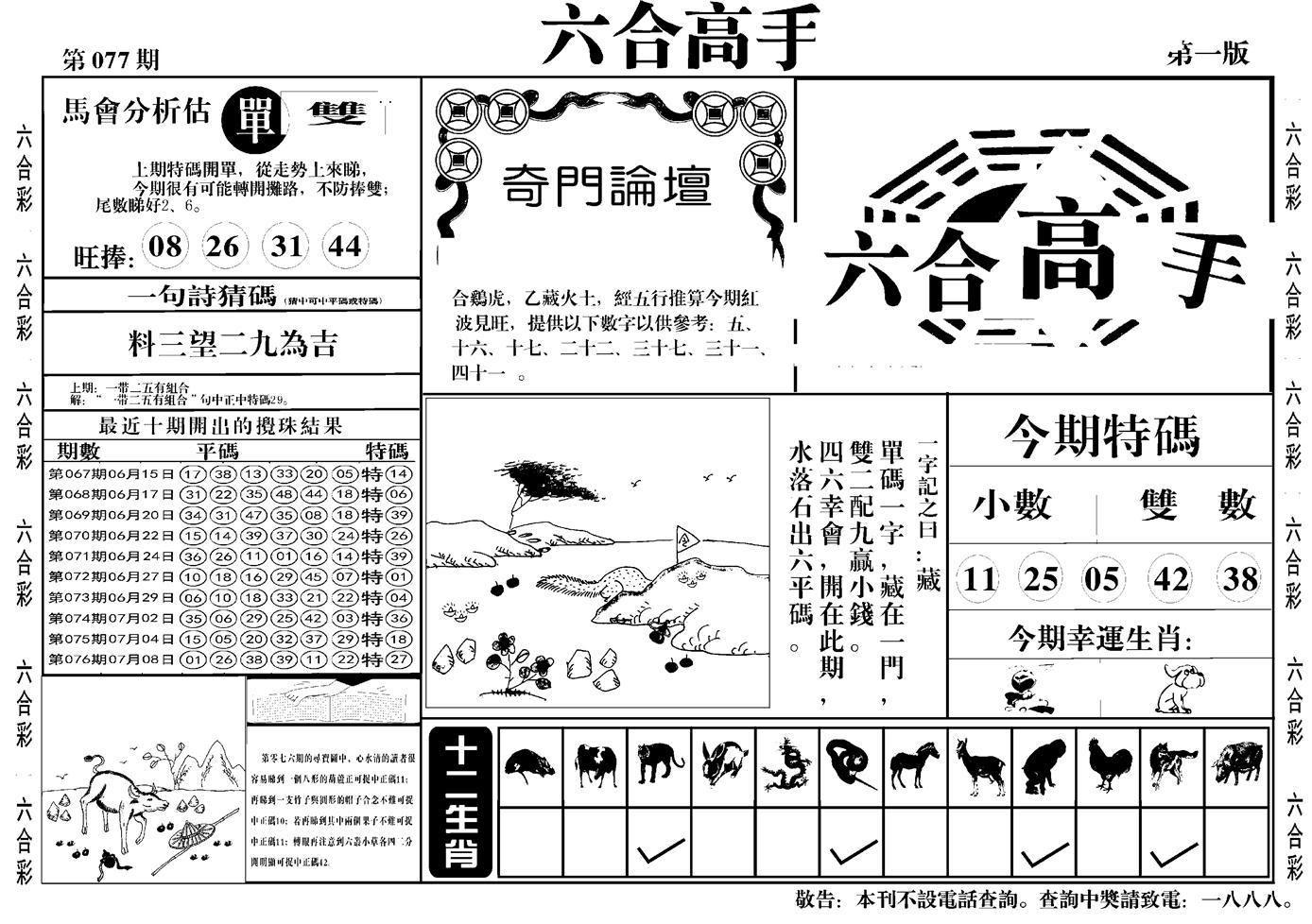 077期六合高手A(黑白)