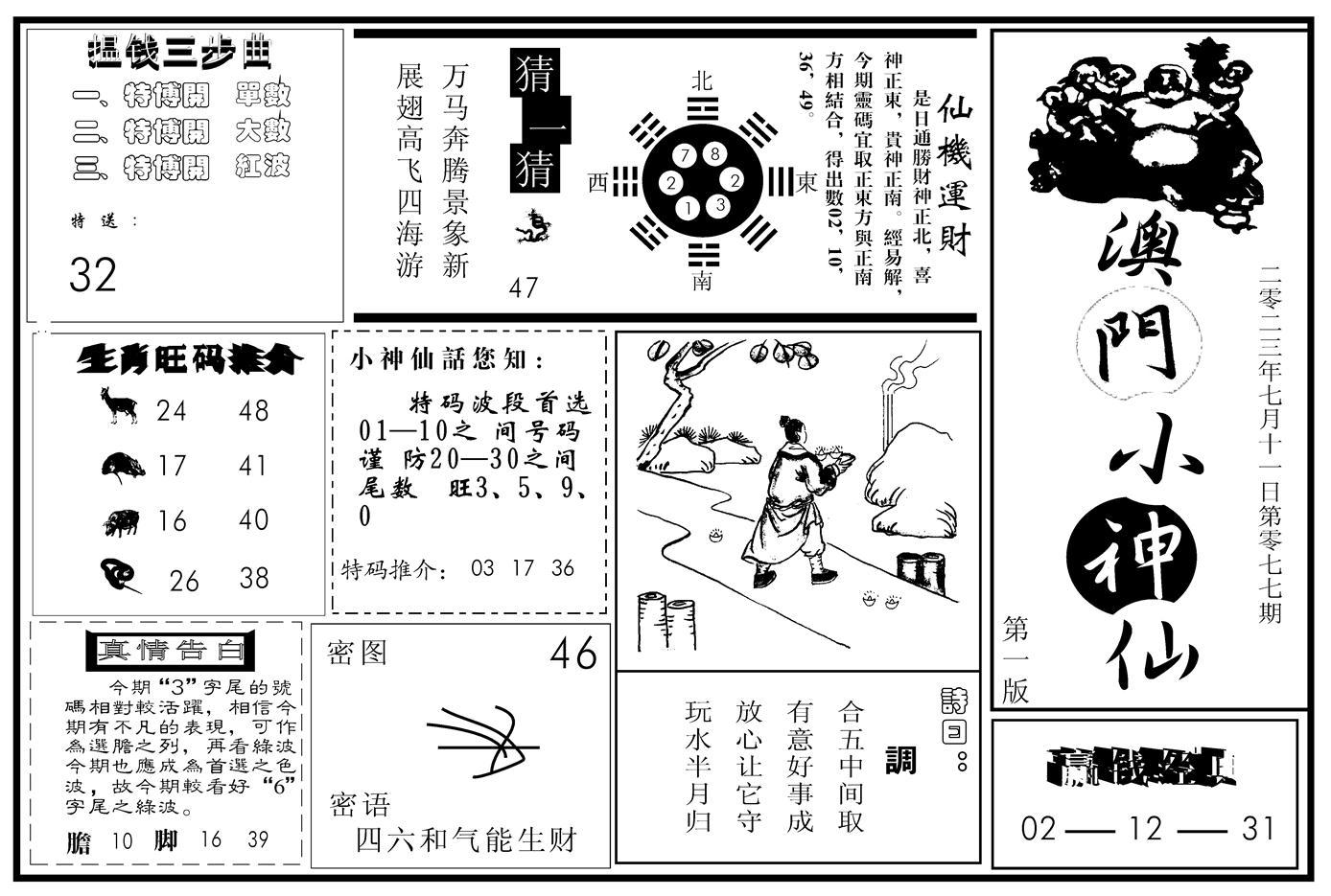 077期澳门小神仙A(黑白)
