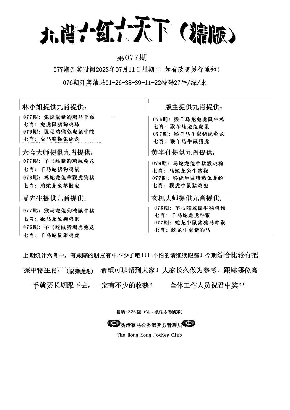 077期九肖红天下精版(黑白)