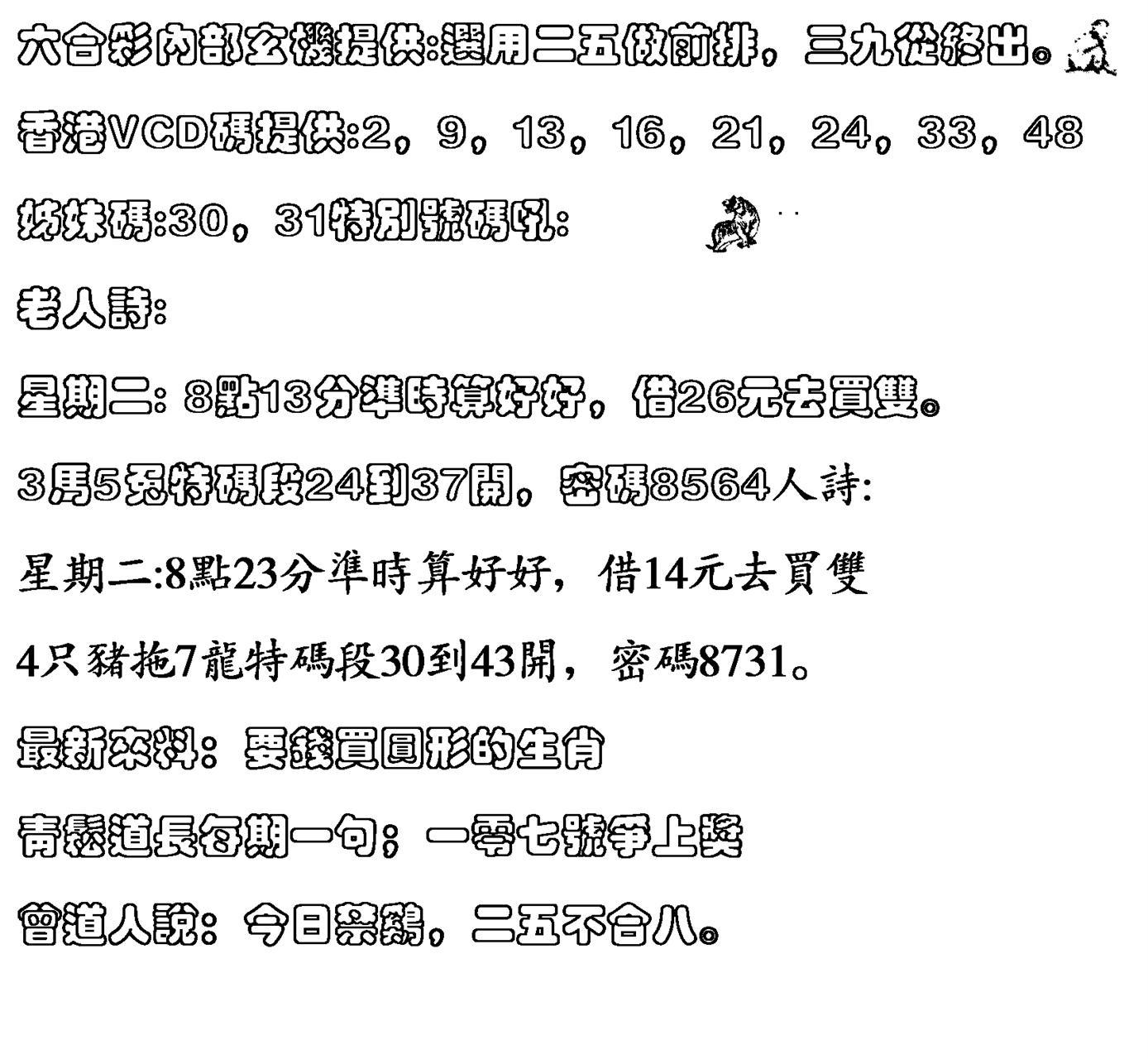 077期香港VCD(黑白)