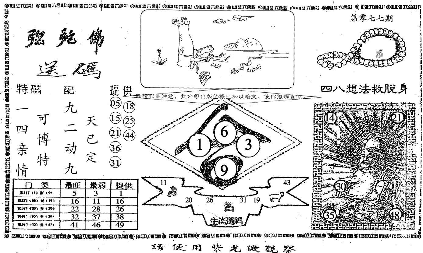 077期老弥陀佛(黑白)