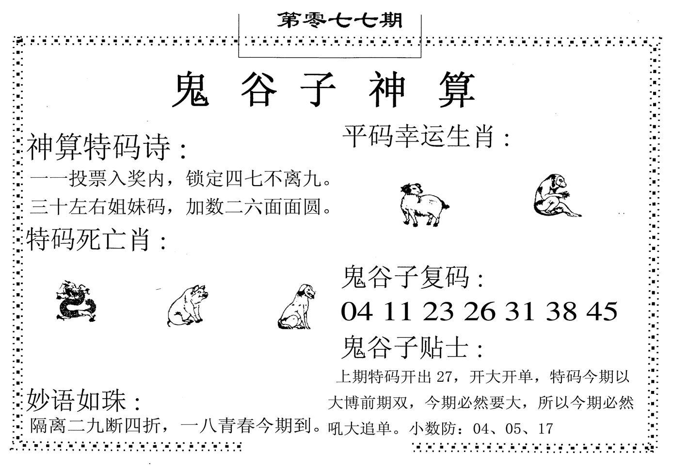077期鬼谷子神算(黑白)