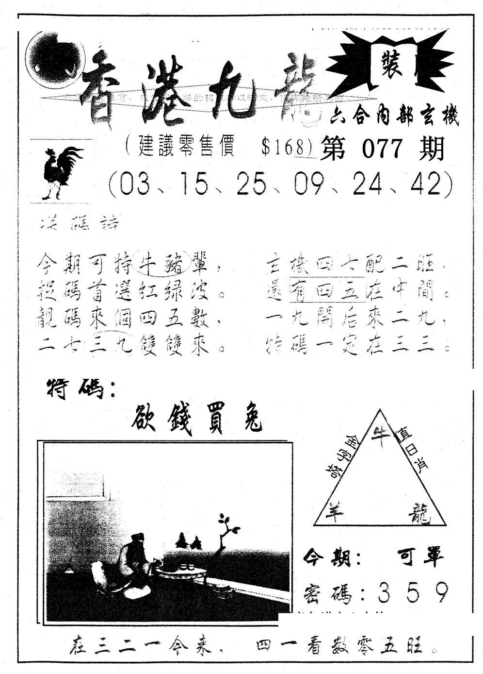 077期另版九龙内幕B(黑白)
