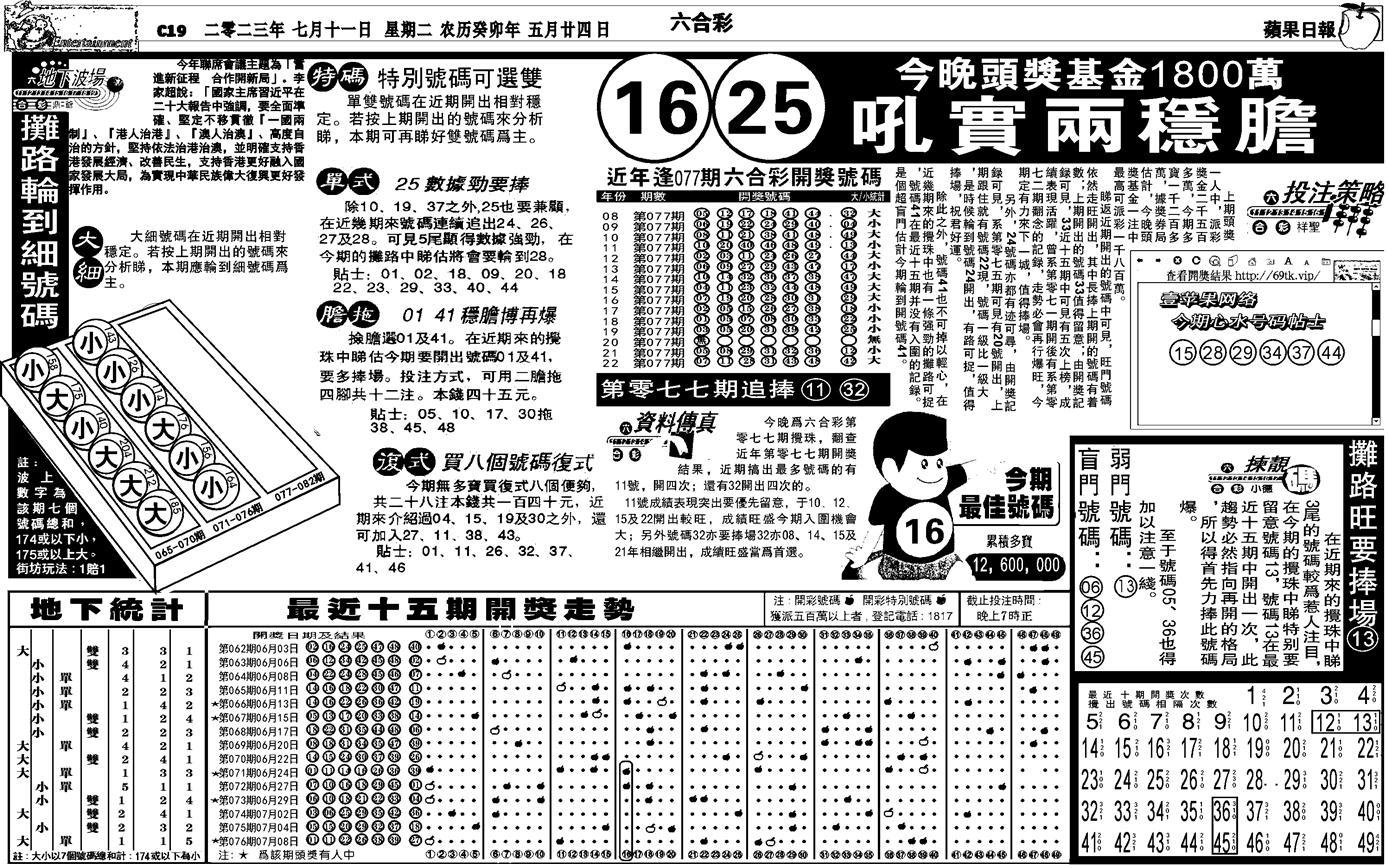 077期私作苹果报B(自决)(黑白)