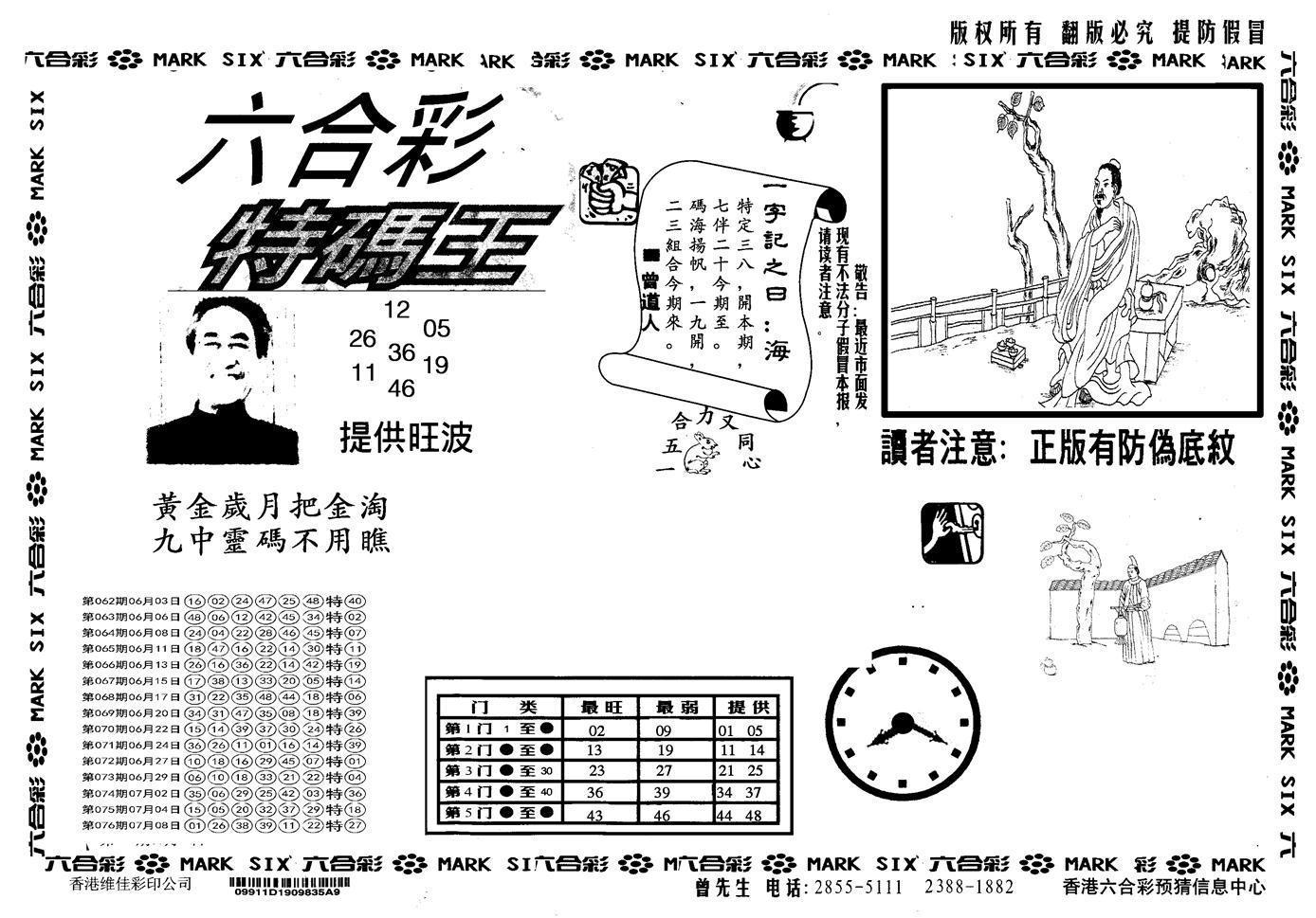 077期另版特码王(黑白)