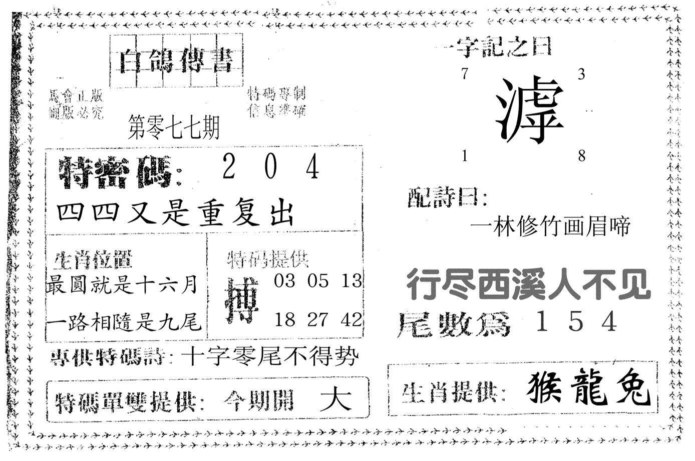 077期白鸽传书(黑白)