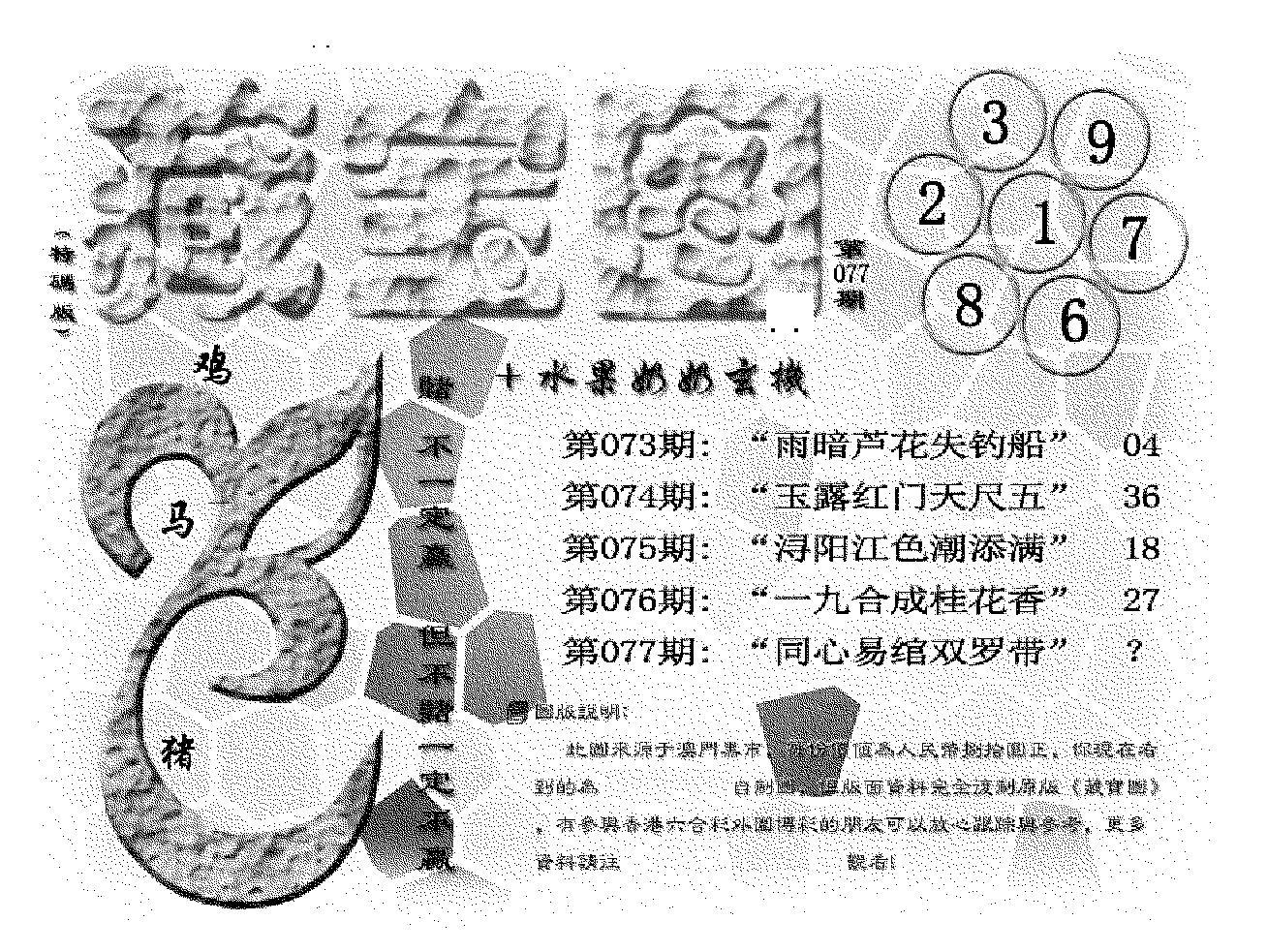 077期(九龙藏宝图)正版(黑白)