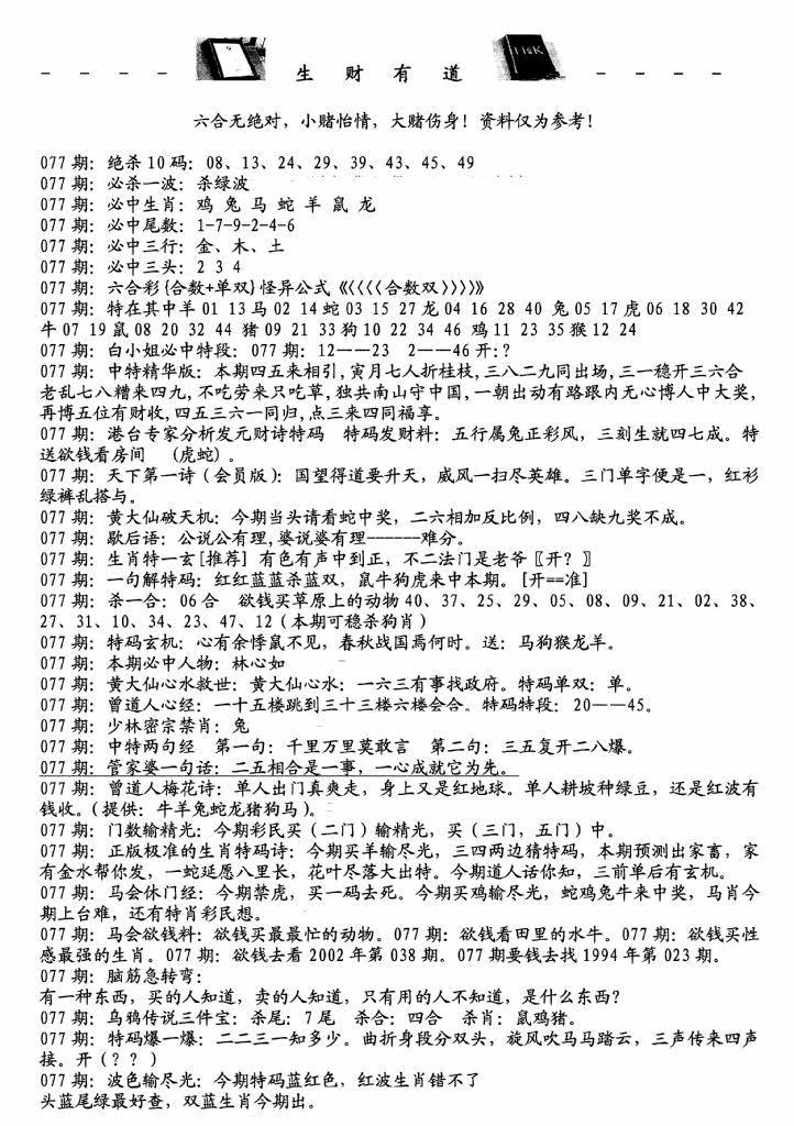 077期生财有道A(独家料)(黑白)