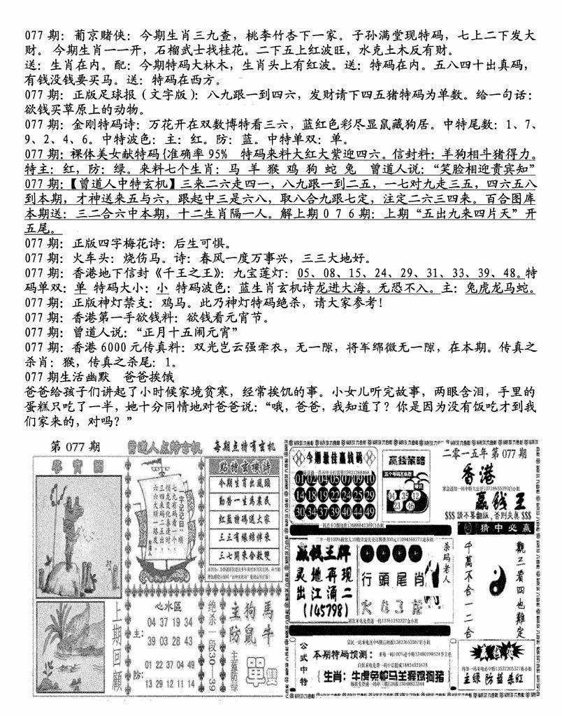 077期生财有道B(独家料)(黑白)