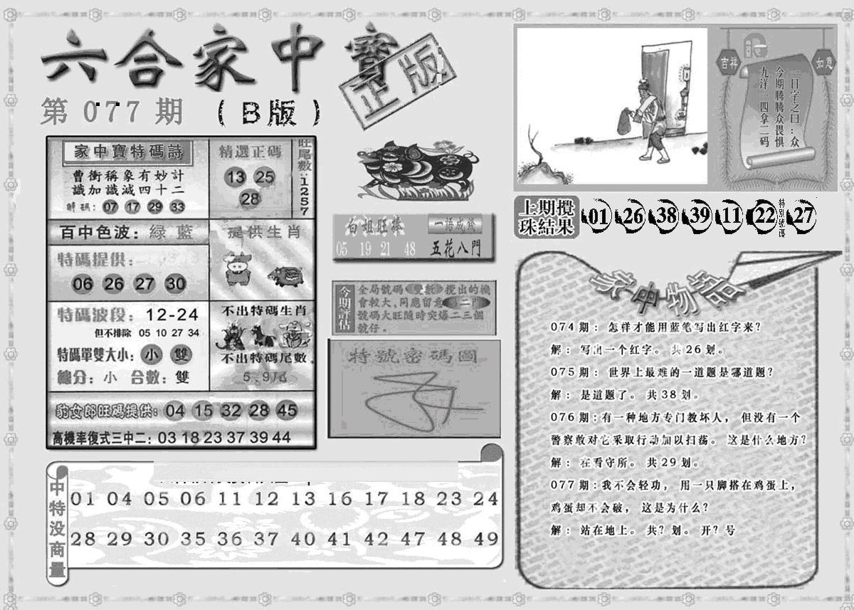 077期曾神童出世B(黑白)
