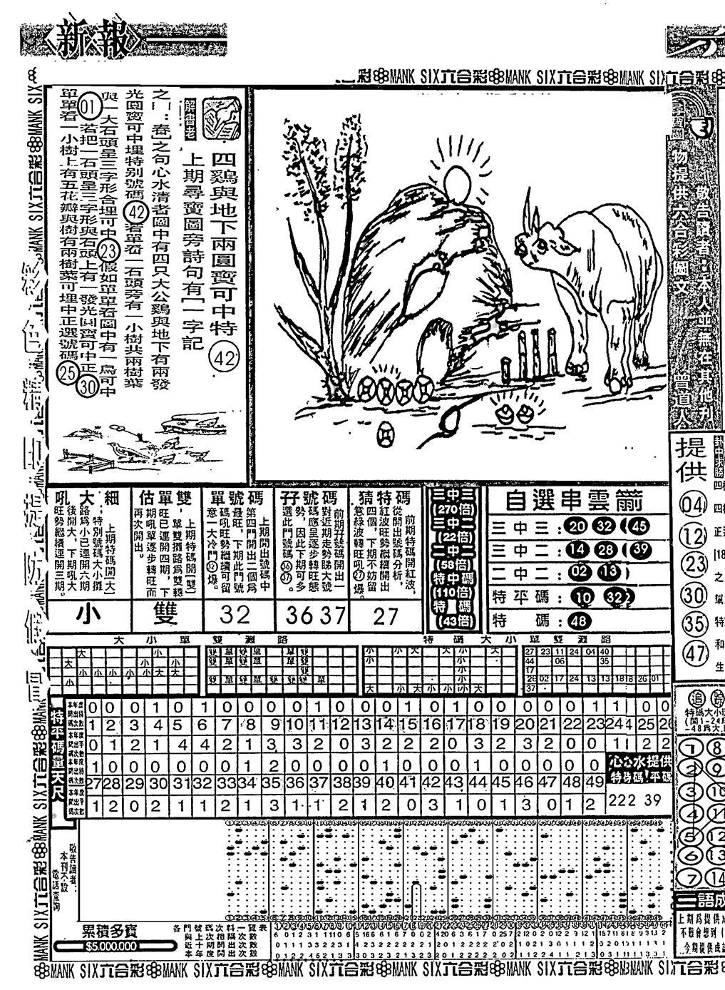 077期假新报跑狗A(黑白)