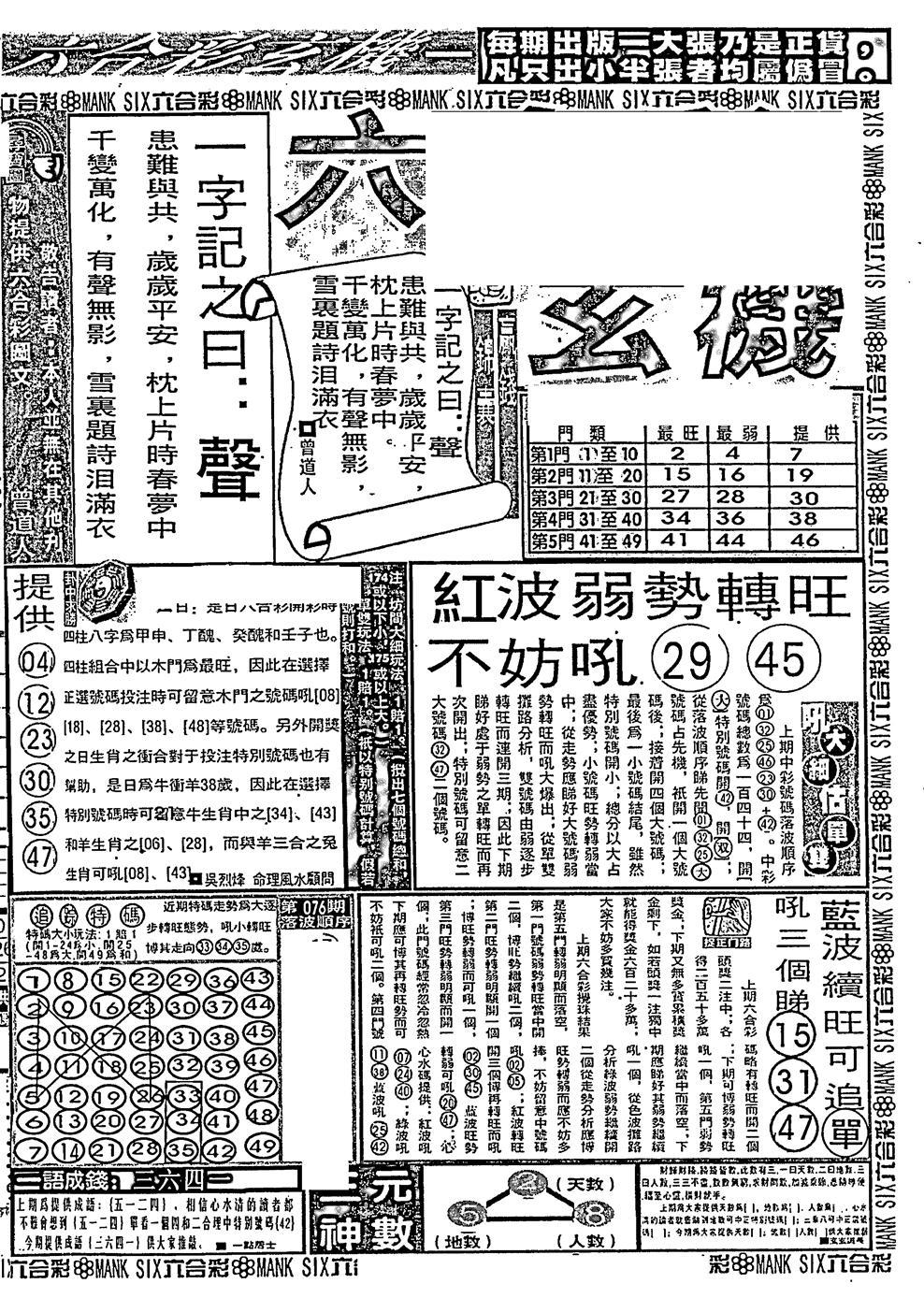 077期假新报跑狗B(黑白)