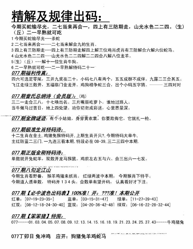 077期精解及规律出码图(黑白)