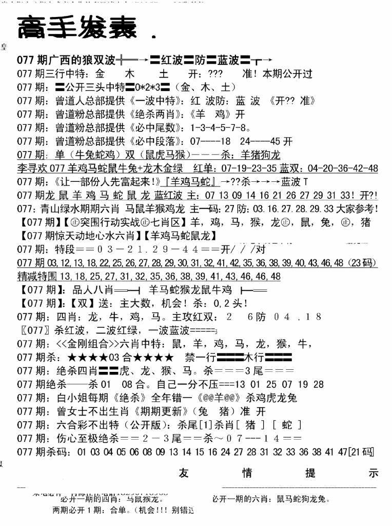 077期高手发表(黑白)