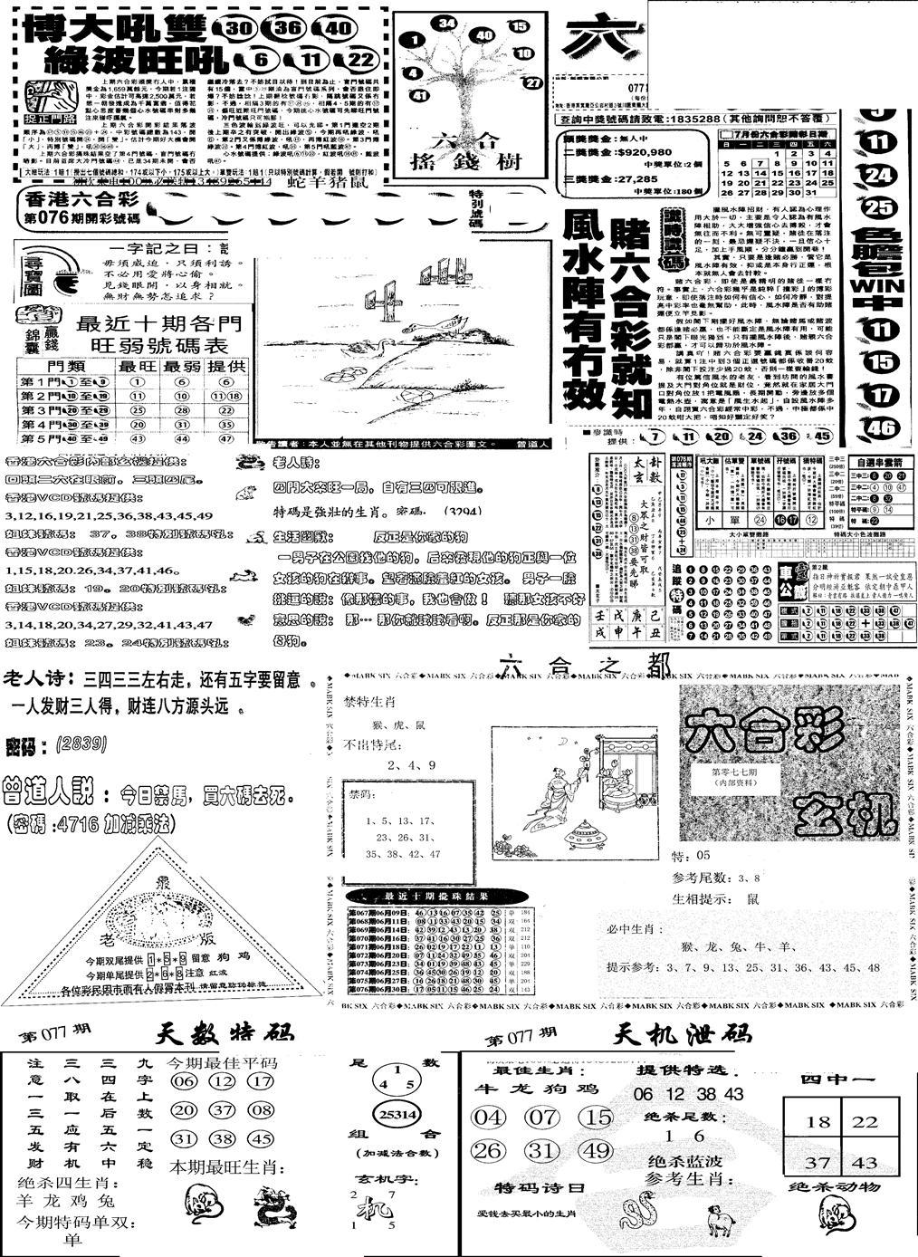 077期当日报-6(黑白)