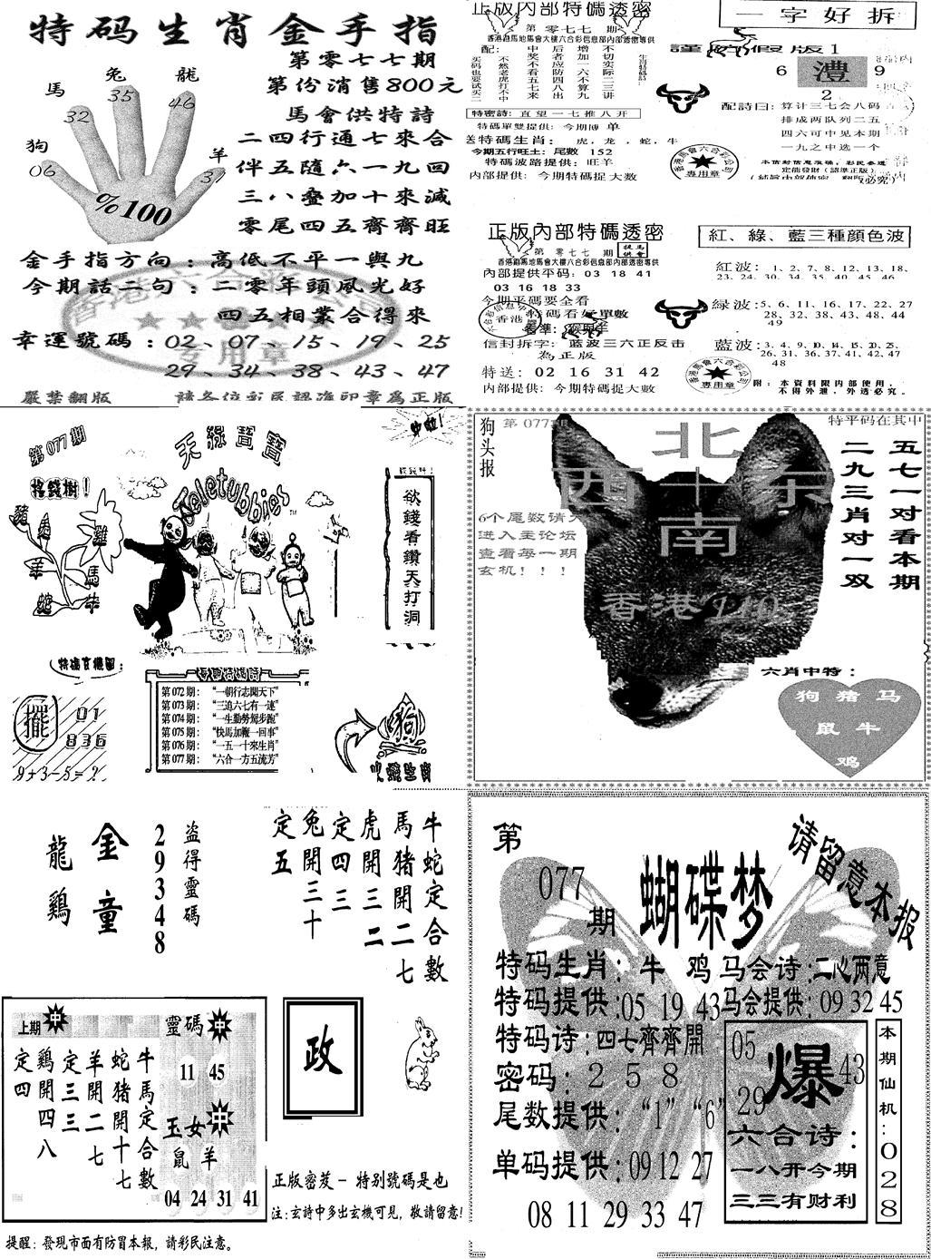 077期当日报-7(黑白)