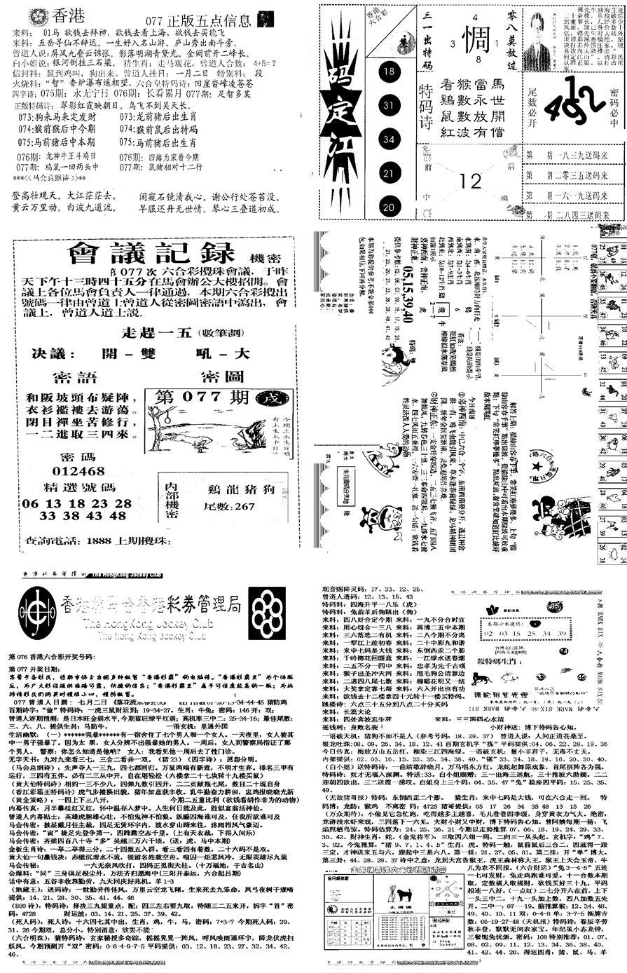 077期当日报-8(黑白)