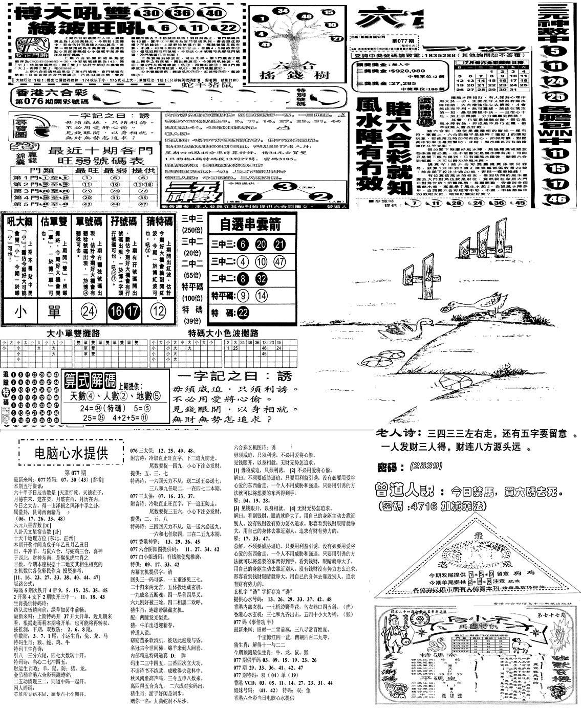 077期当日报-10(黑白)