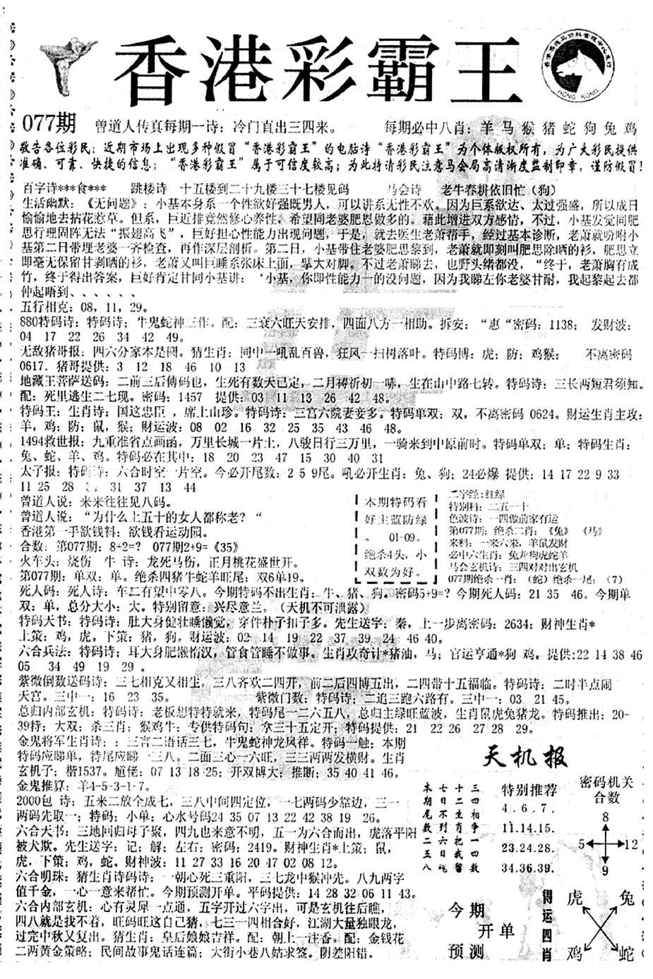 077期平西版彩霸王A(黑白)
