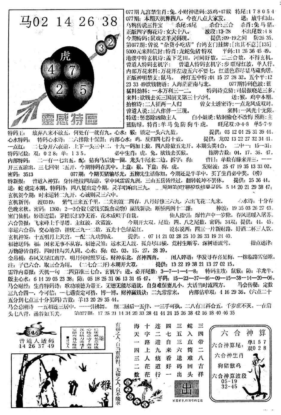 077期平西版彩霸王B(黑白)