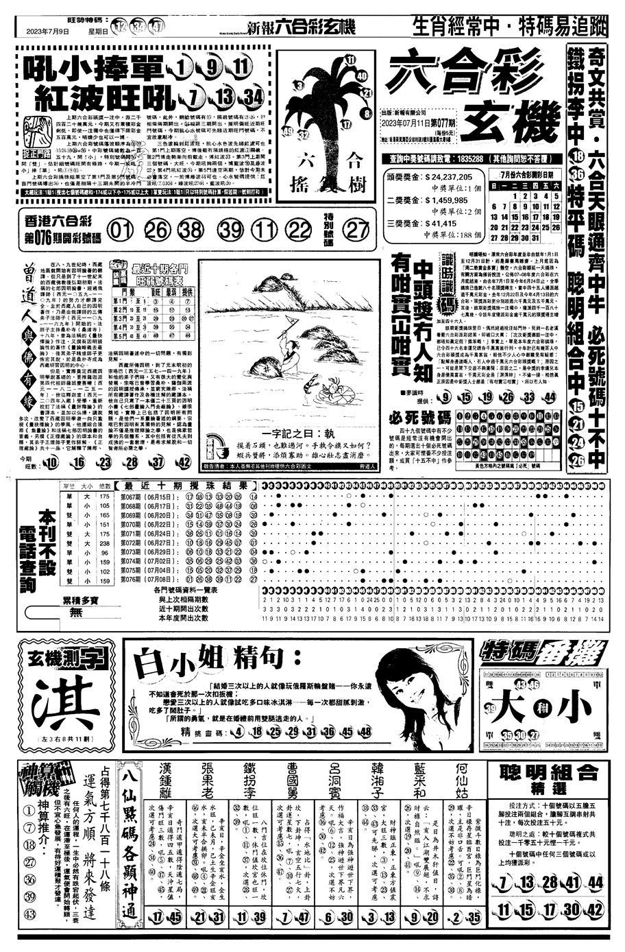 077期另版跑狗A(正面)(黑白)