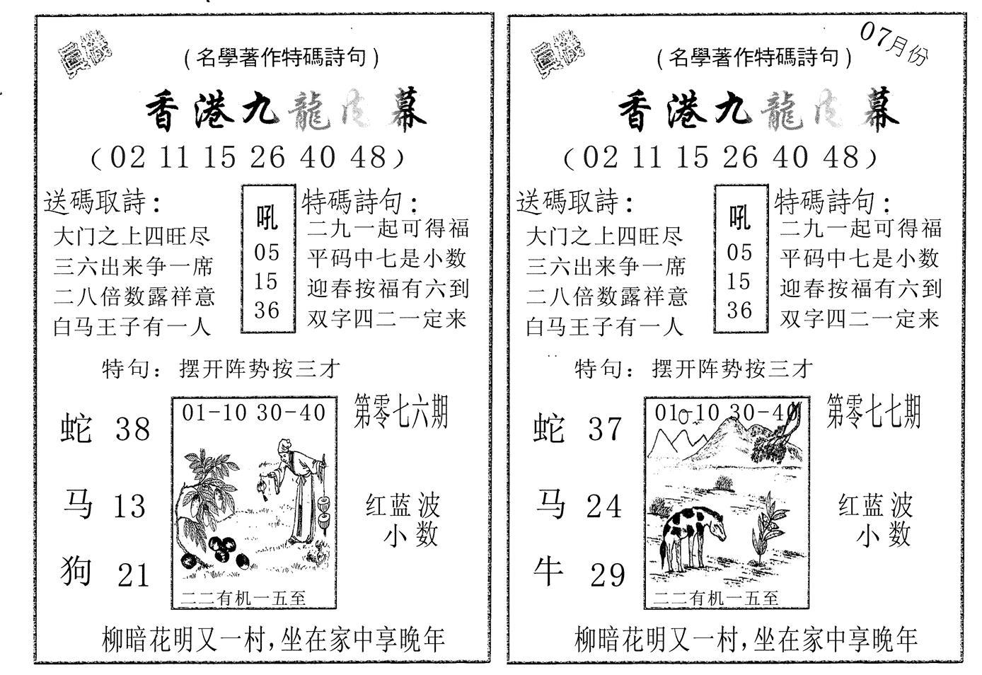077期九龙内幕AB(黑白)