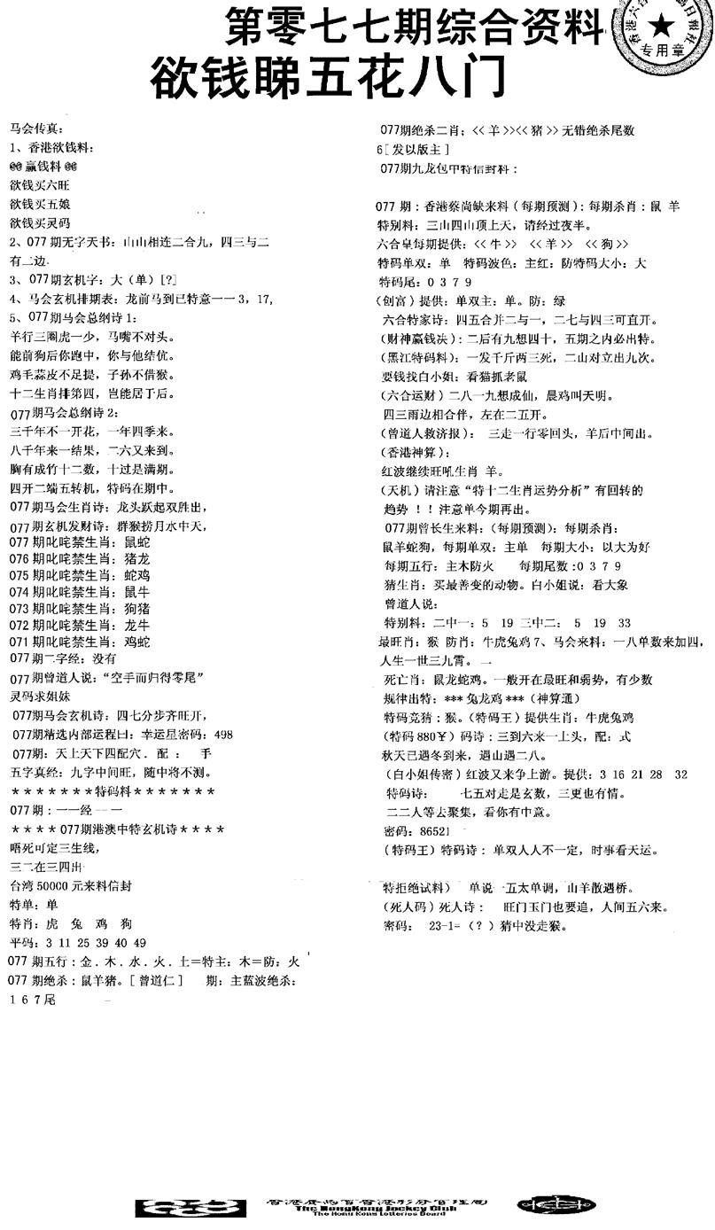 077期2008综合资料(黑白)
