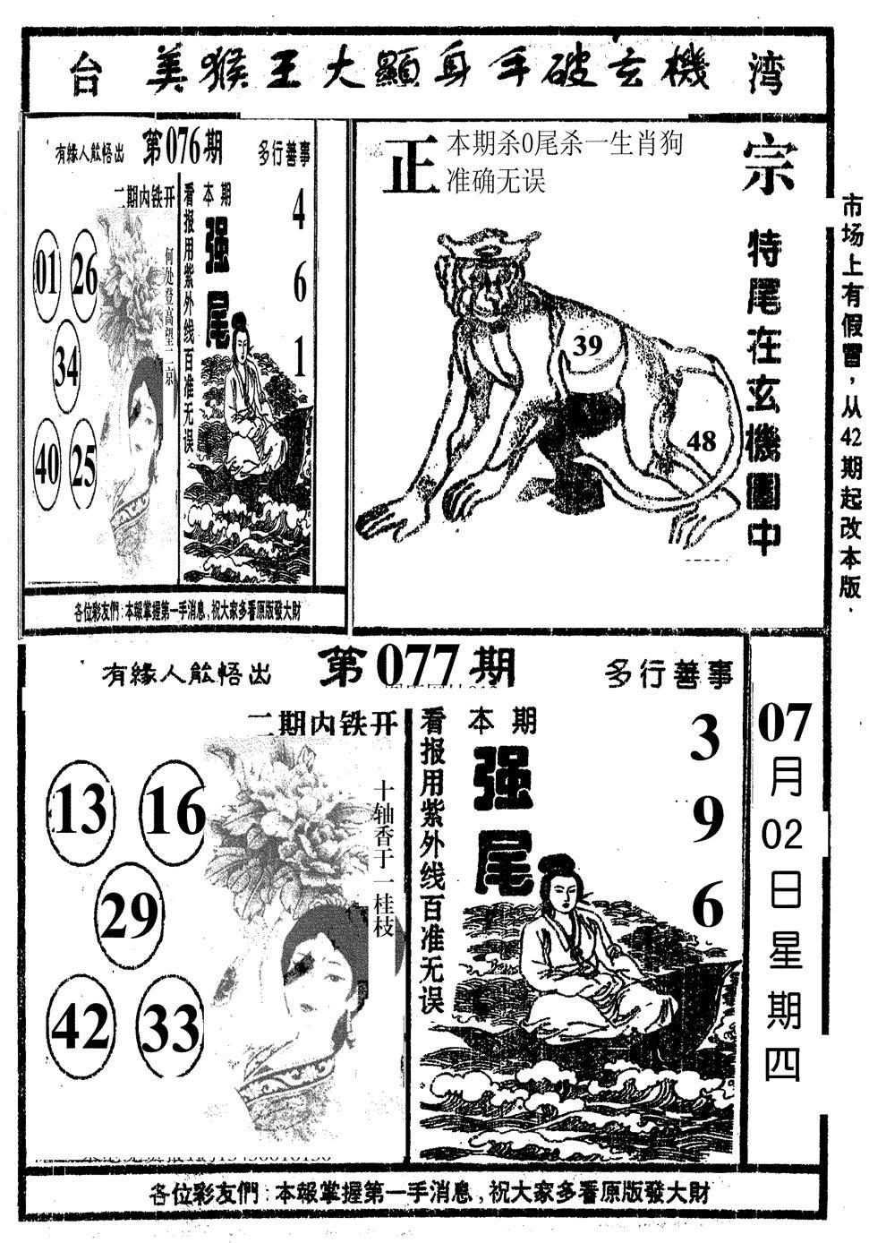 077期猪哥段特尾(黑白)