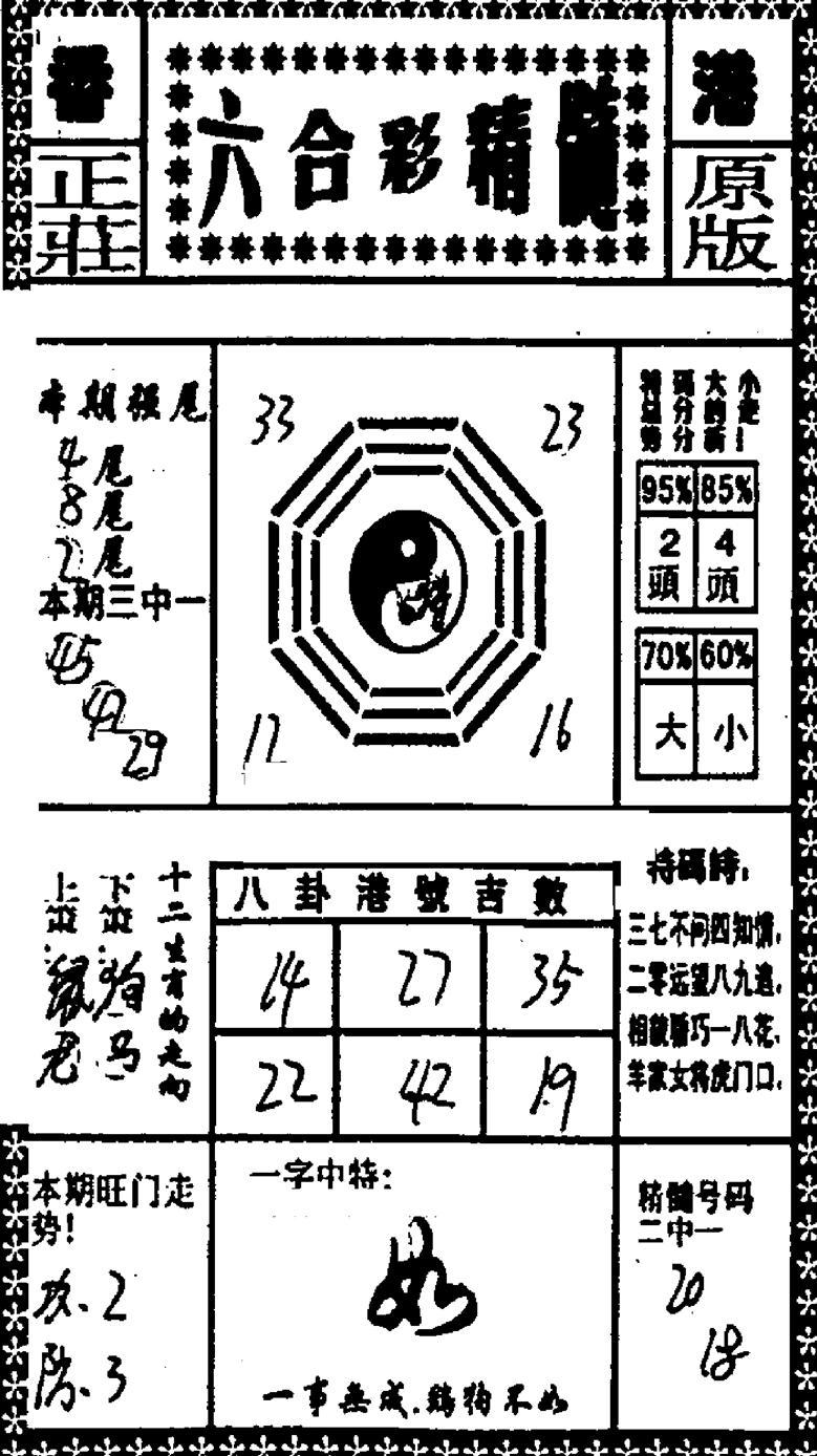 077期六合精髓(黑白)