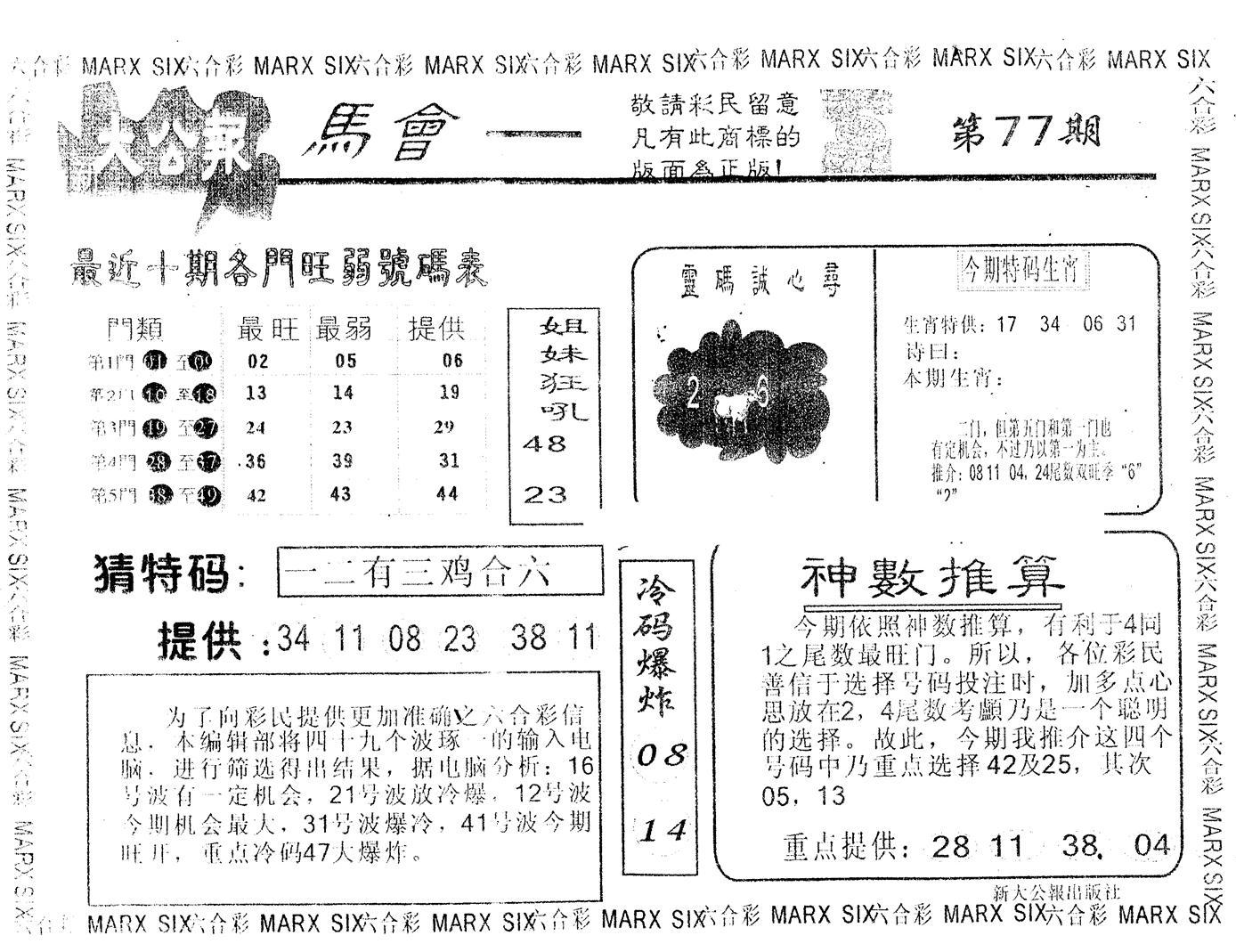 077期另版大公报(黑白)