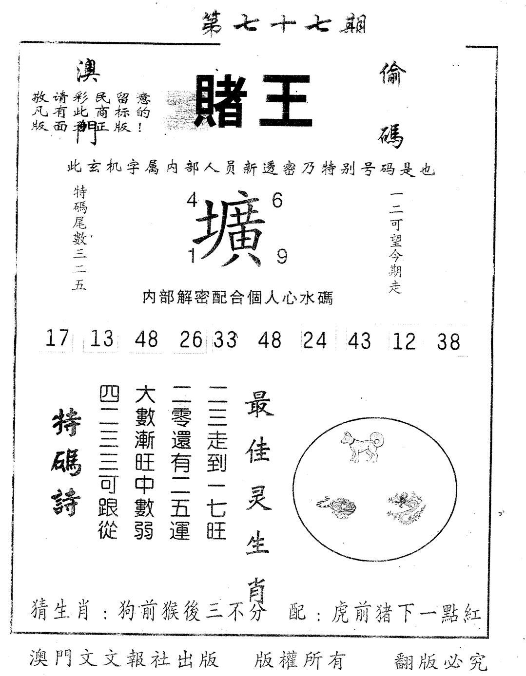 077期另版赌王(黑白)