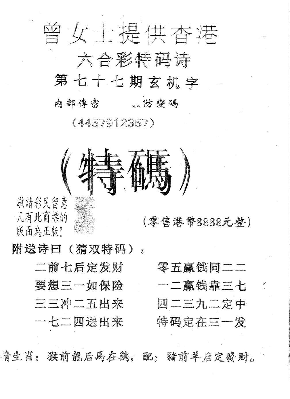 077期另版曾女士特码诗(黑白)