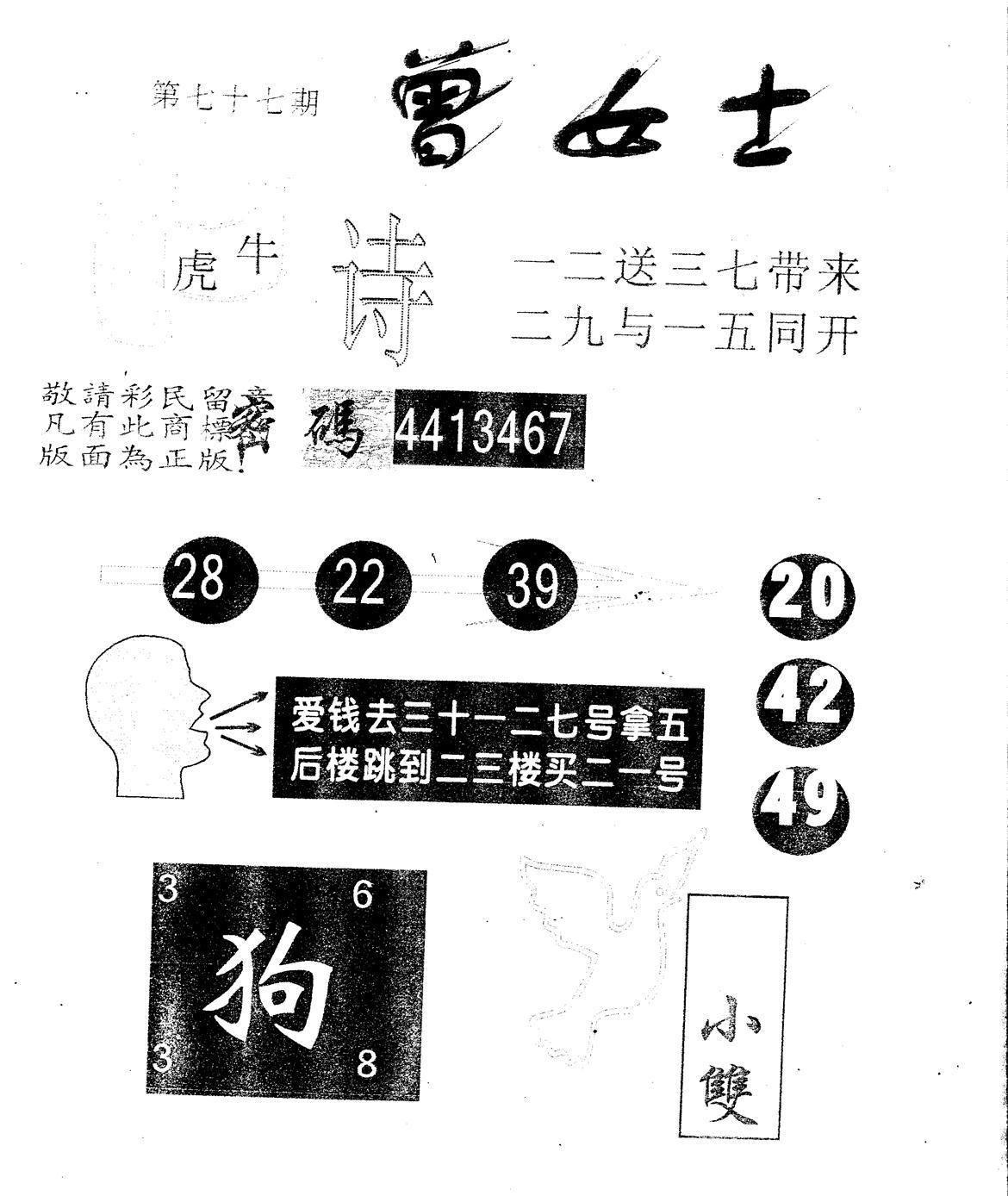 077期另版曾女士百灵鸟(黑白)